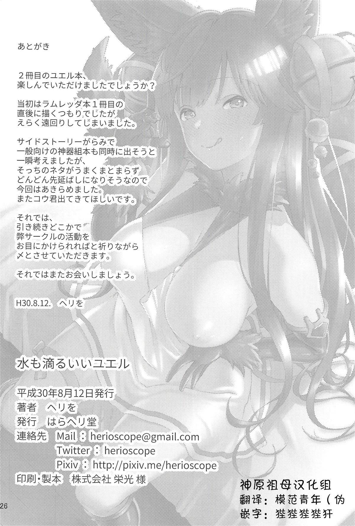 Mizu mo Shitataru Ii Yuel 23