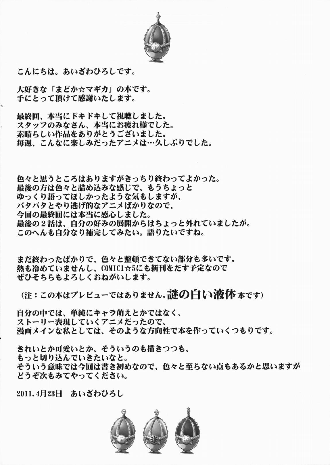 Keiyaku Shoujo 1