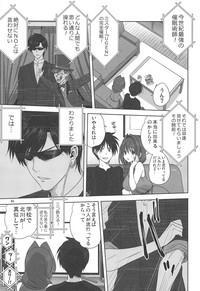 Akiko-san to Issho 22 3
