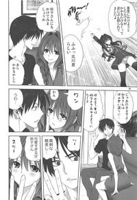 Akiko-san to Issho 22 4