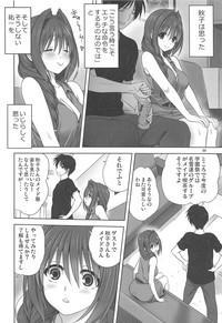 Akiko-san to Issho 22 6