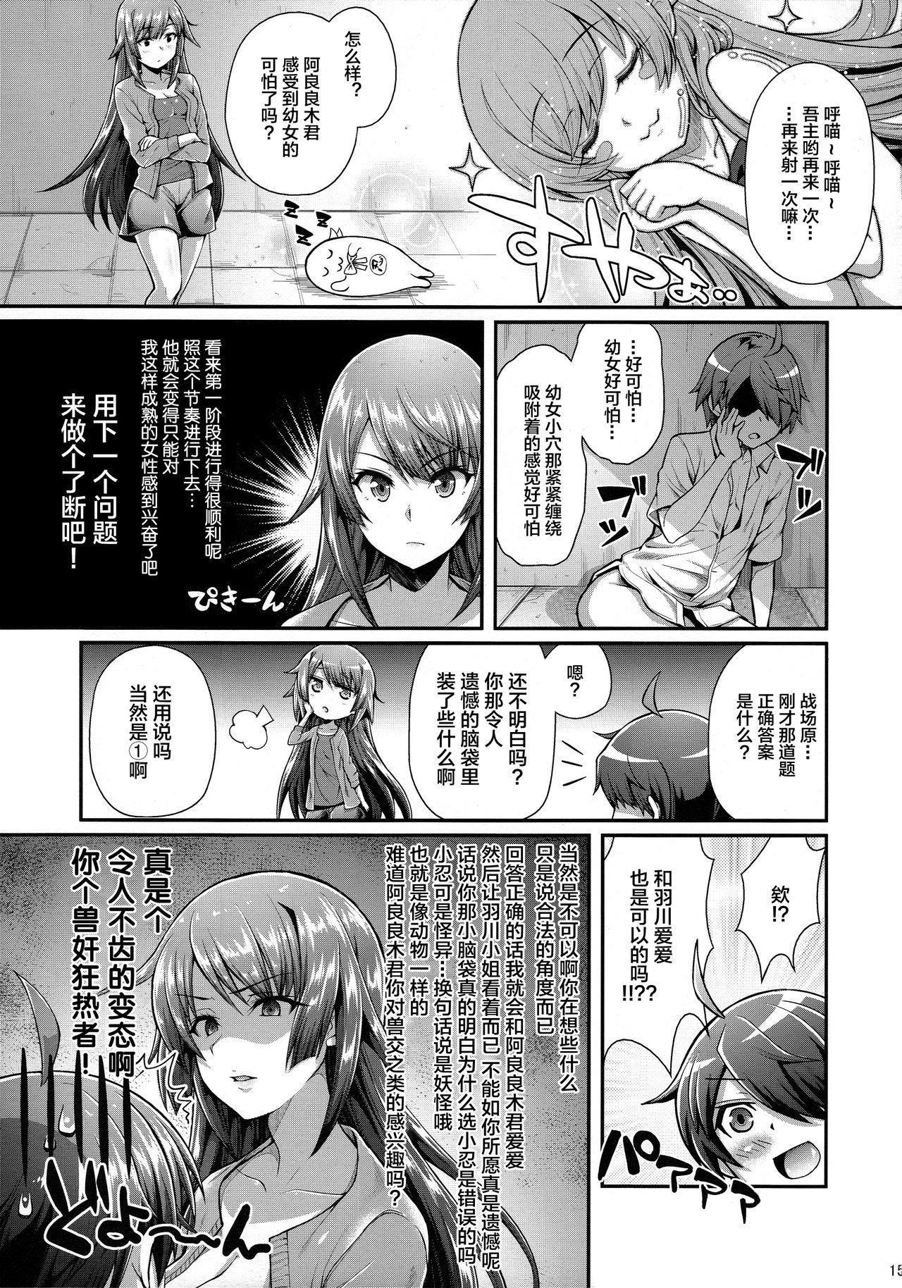 Pachimonogatari Part 12: Koyomi Reform 15