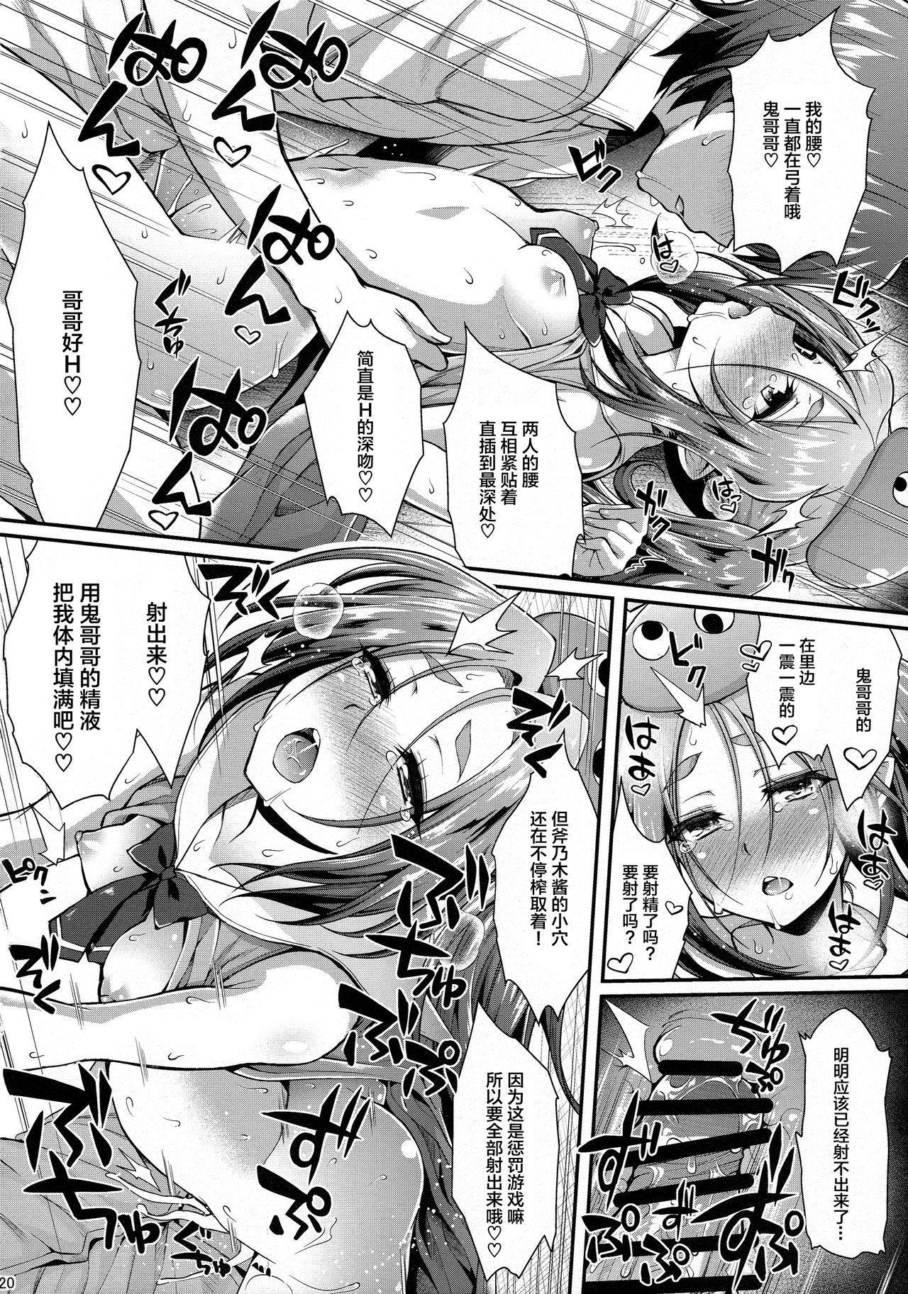 Pachimonogatari Part 12: Koyomi Reform 20