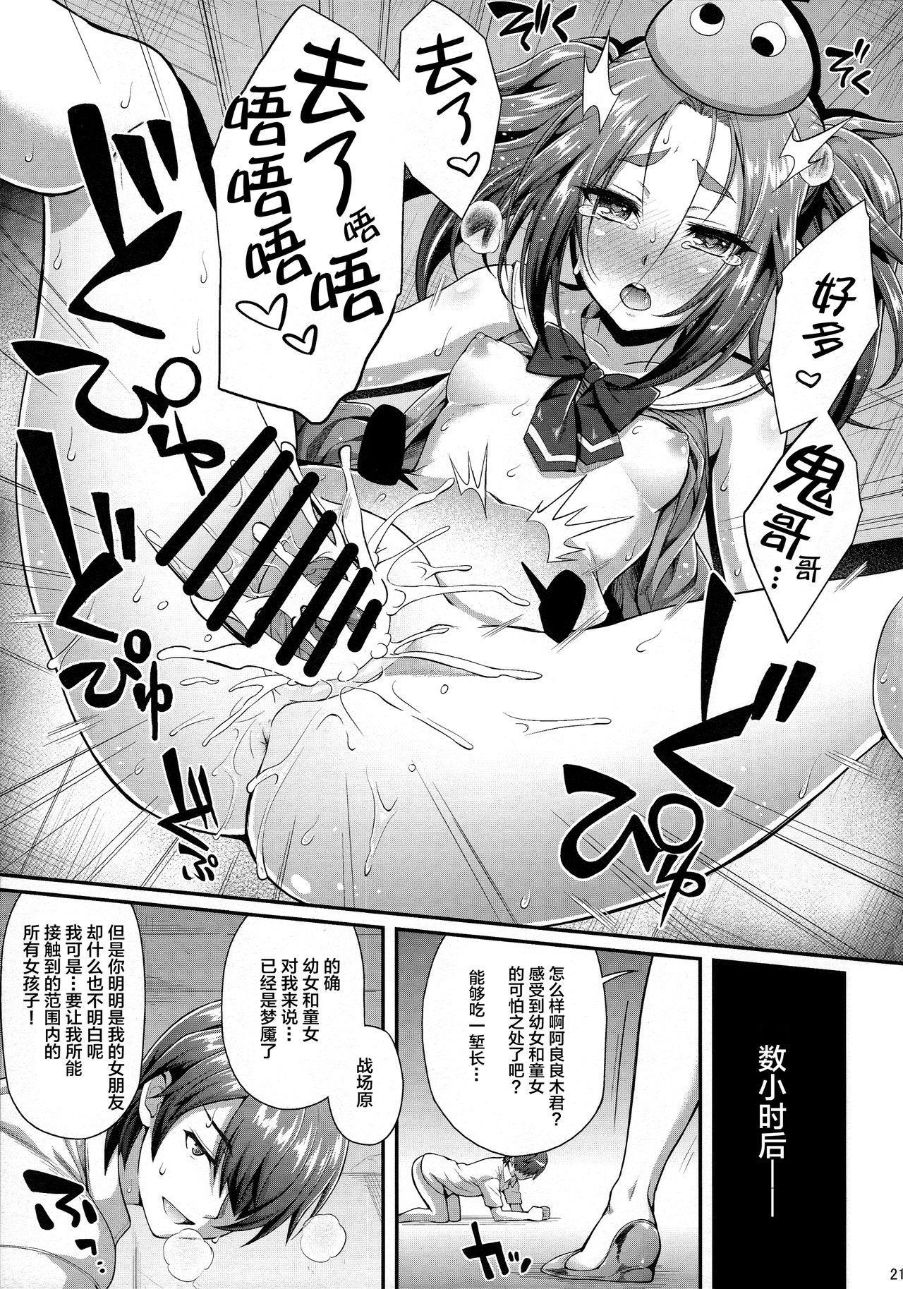 Pachimonogatari Part 12: Koyomi Reform 21