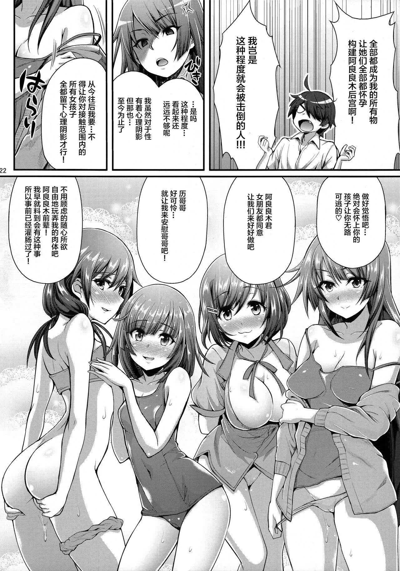 Pachimonogatari Part 12: Koyomi Reform 22