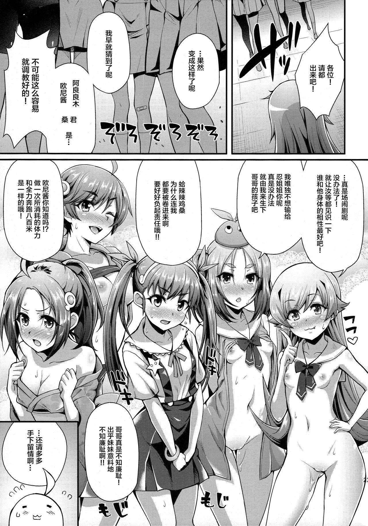 Pachimonogatari Part 12: Koyomi Reform 23