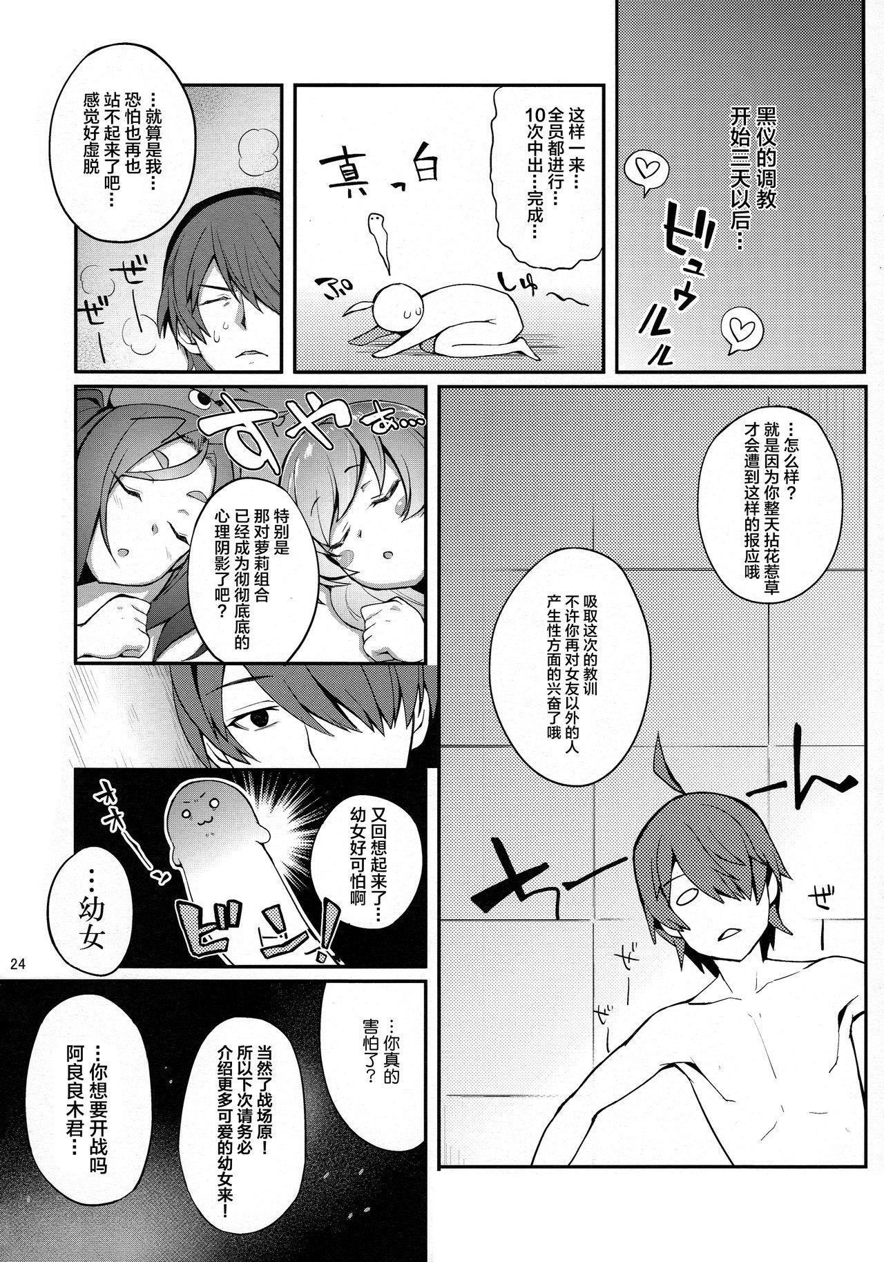 Pachimonogatari Part 12: Koyomi Reform 24