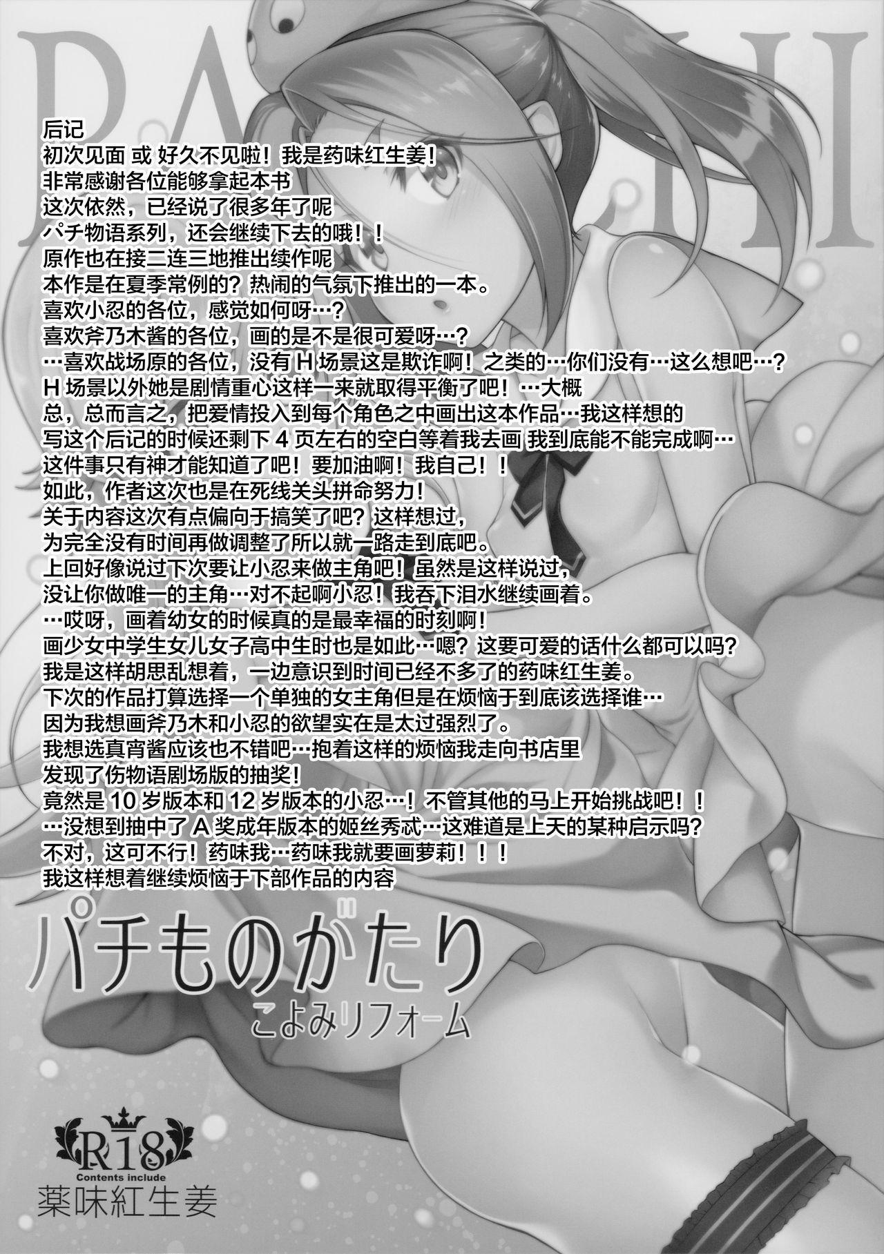 Pachimonogatari Part 12: Koyomi Reform 26