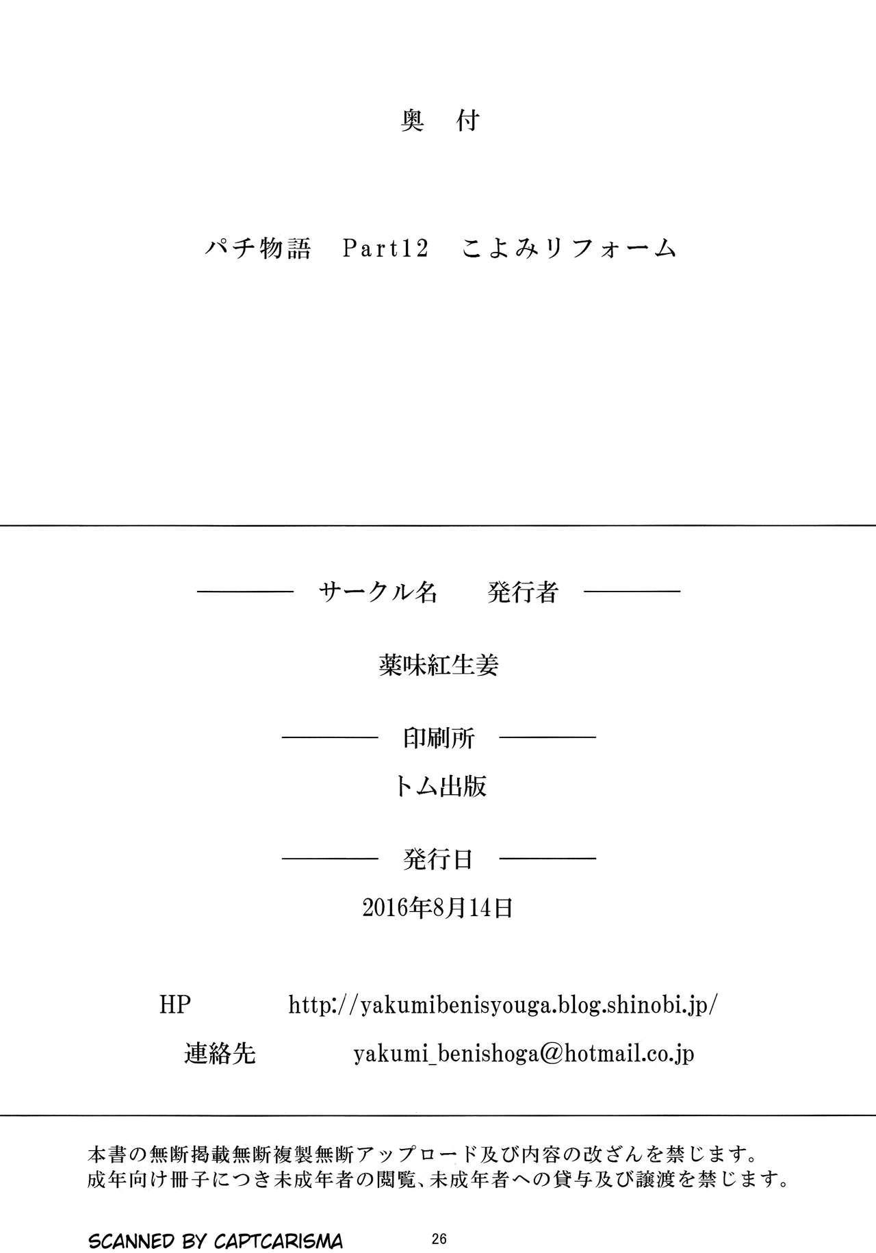 Pachimonogatari Part 12: Koyomi Reform 27
