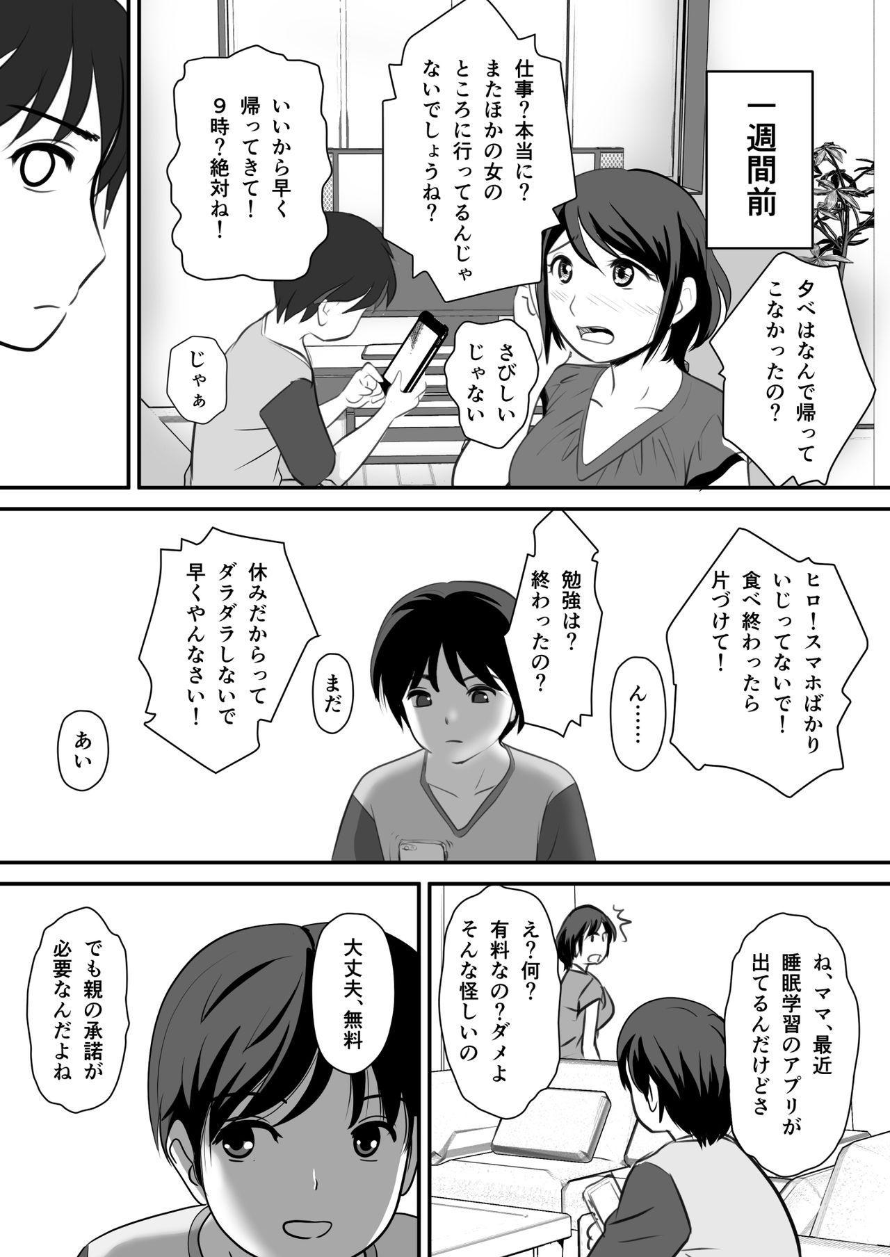 [Milky Club] Netori Appli -Kuso Oyaji kara Kaa-san o Netotta ken- 10