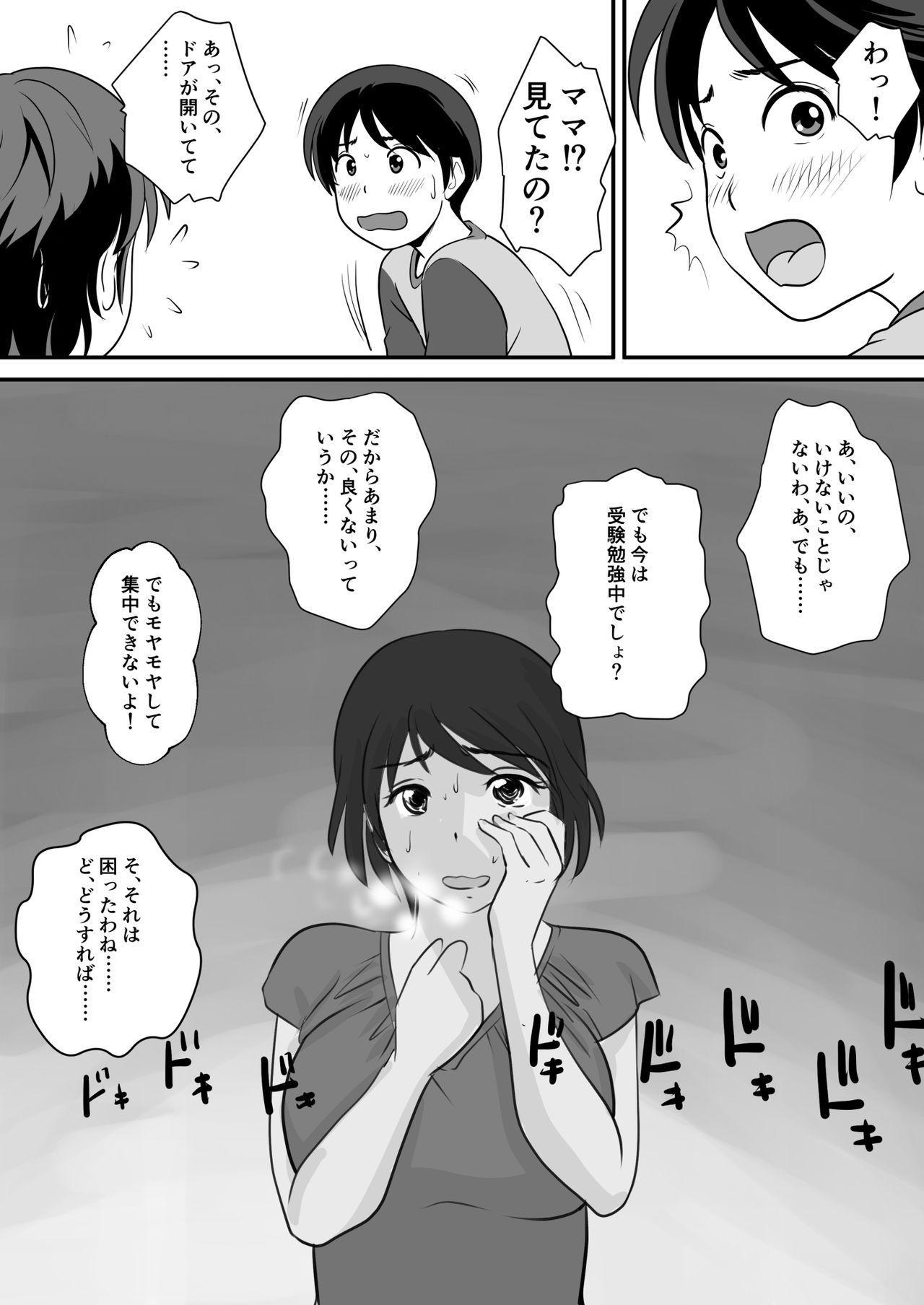[Milky Club] Netori Appli -Kuso Oyaji kara Kaa-san o Netotta ken- 13