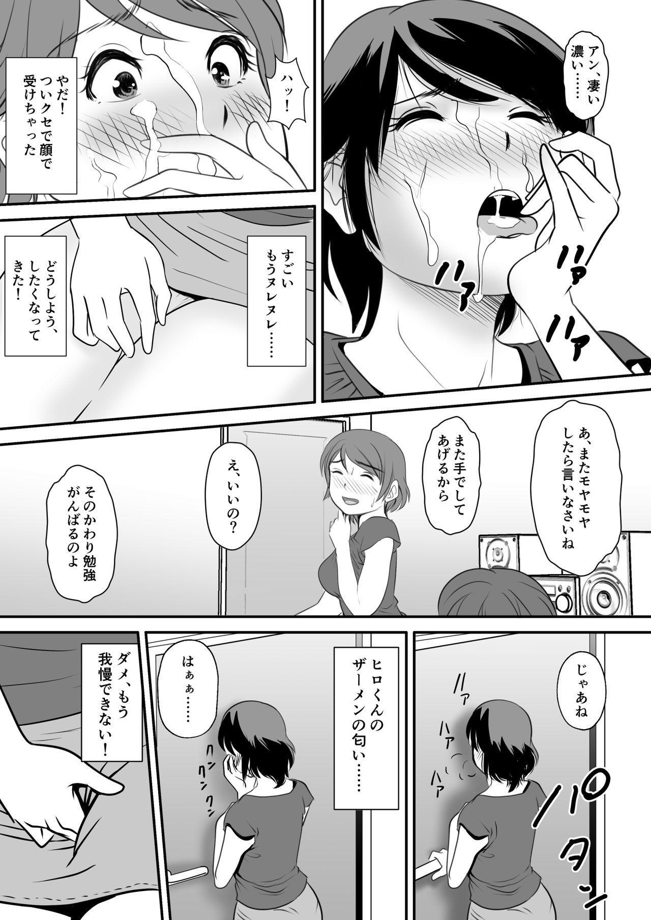 [Milky Club] Netori Appli -Kuso Oyaji kara Kaa-san o Netotta ken- 17