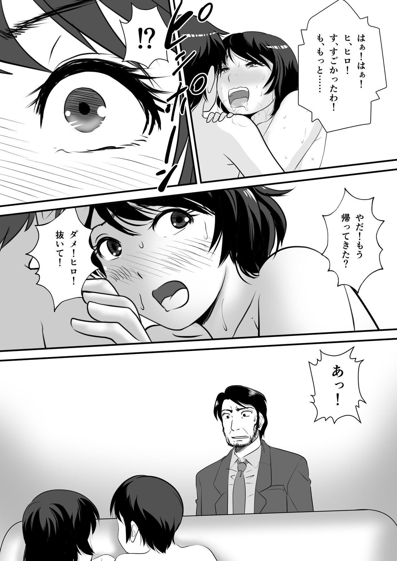 [Milky Club] Netori Appli -Kuso Oyaji kara Kaa-san o Netotta ken- 24
