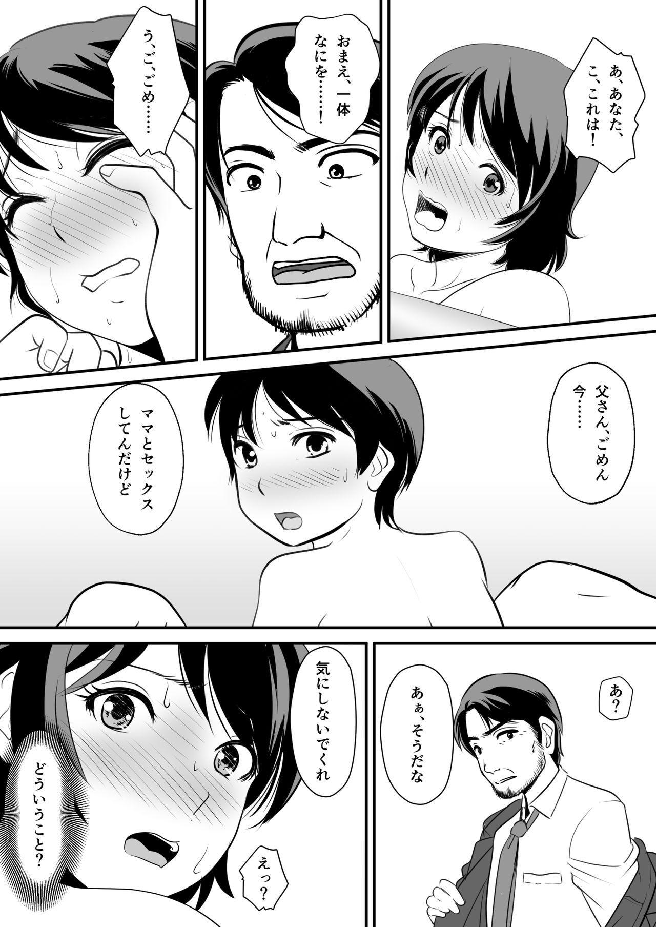 [Milky Club] Netori Appli -Kuso Oyaji kara Kaa-san o Netotta ken- 25