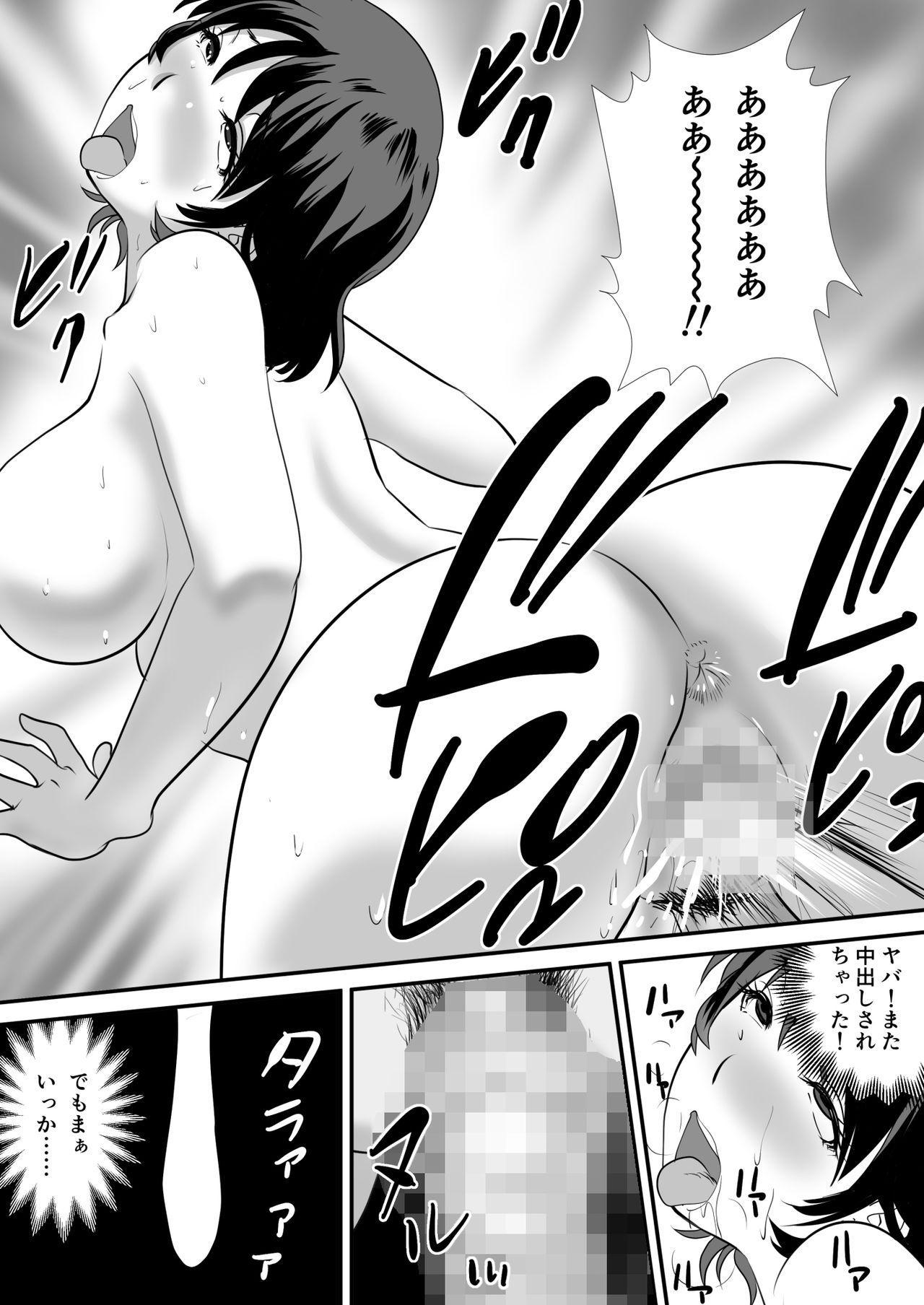 [Milky Club] Netori Appli -Kuso Oyaji kara Kaa-san o Netotta ken- 28