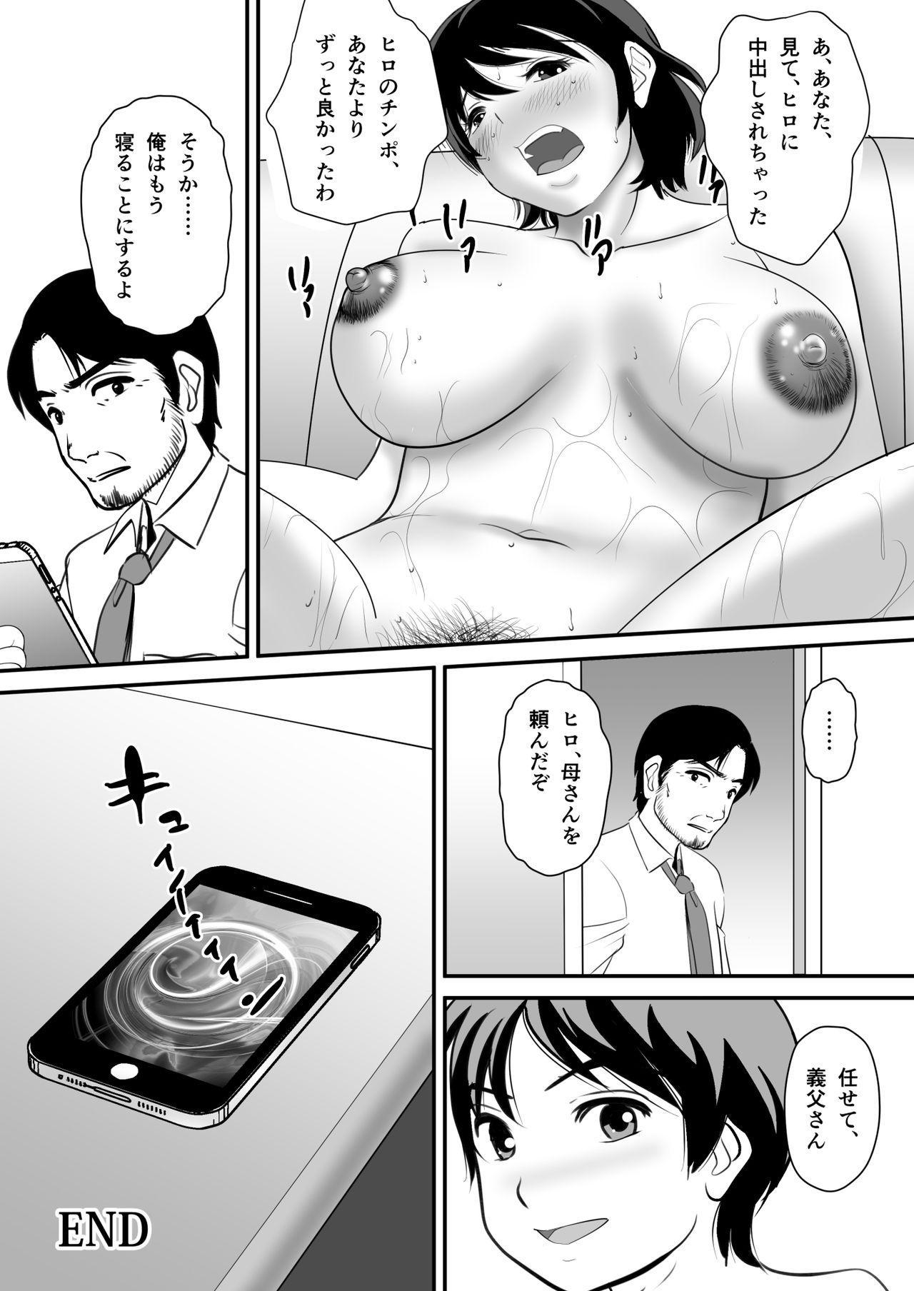 [Milky Club] Netori Appli -Kuso Oyaji kara Kaa-san o Netotta ken- 29