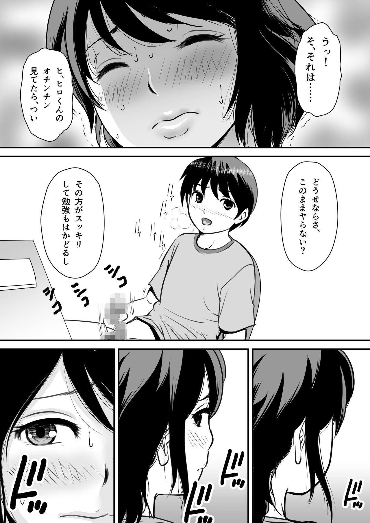 [Milky Club] Netori Appli -Kuso Oyaji kara Kaa-san o Netotta ken- 8