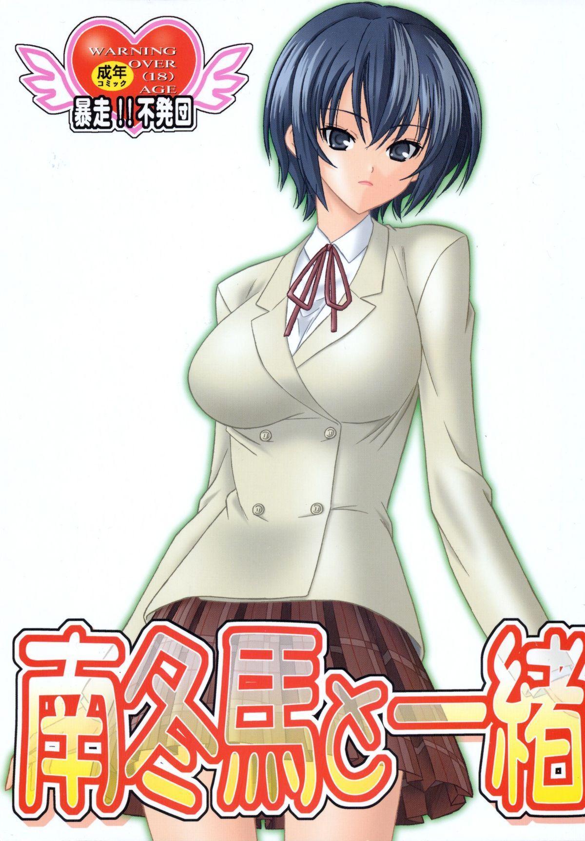 Minami Touma to Issho 0