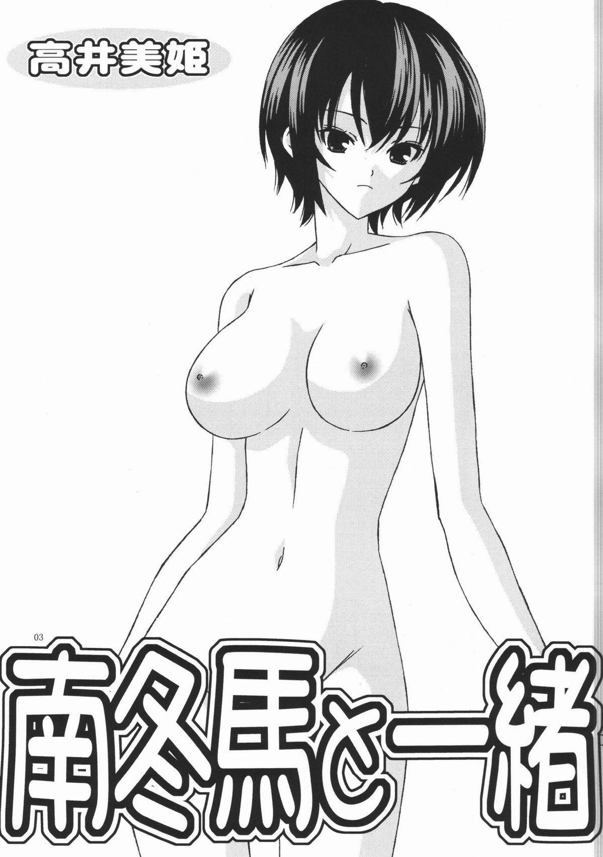 Minami Touma to Issho 1
