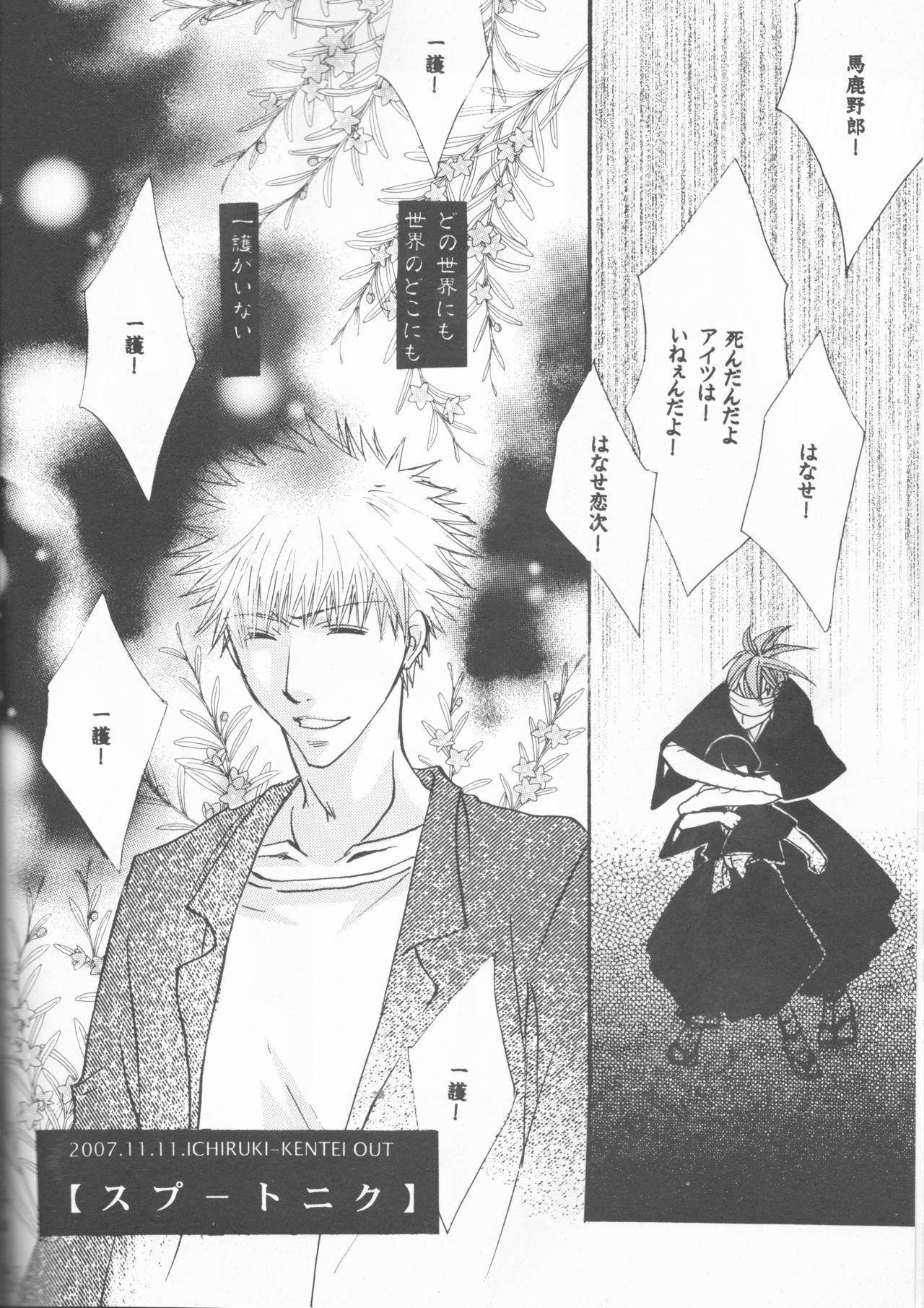 Dōzo, odaijini. 29