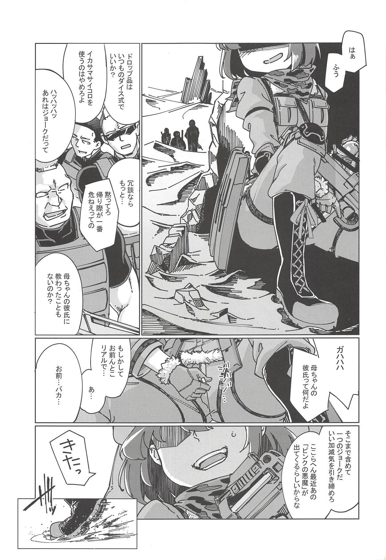 Pink no Akuma ni Oshiri Ijirareru Hon 1