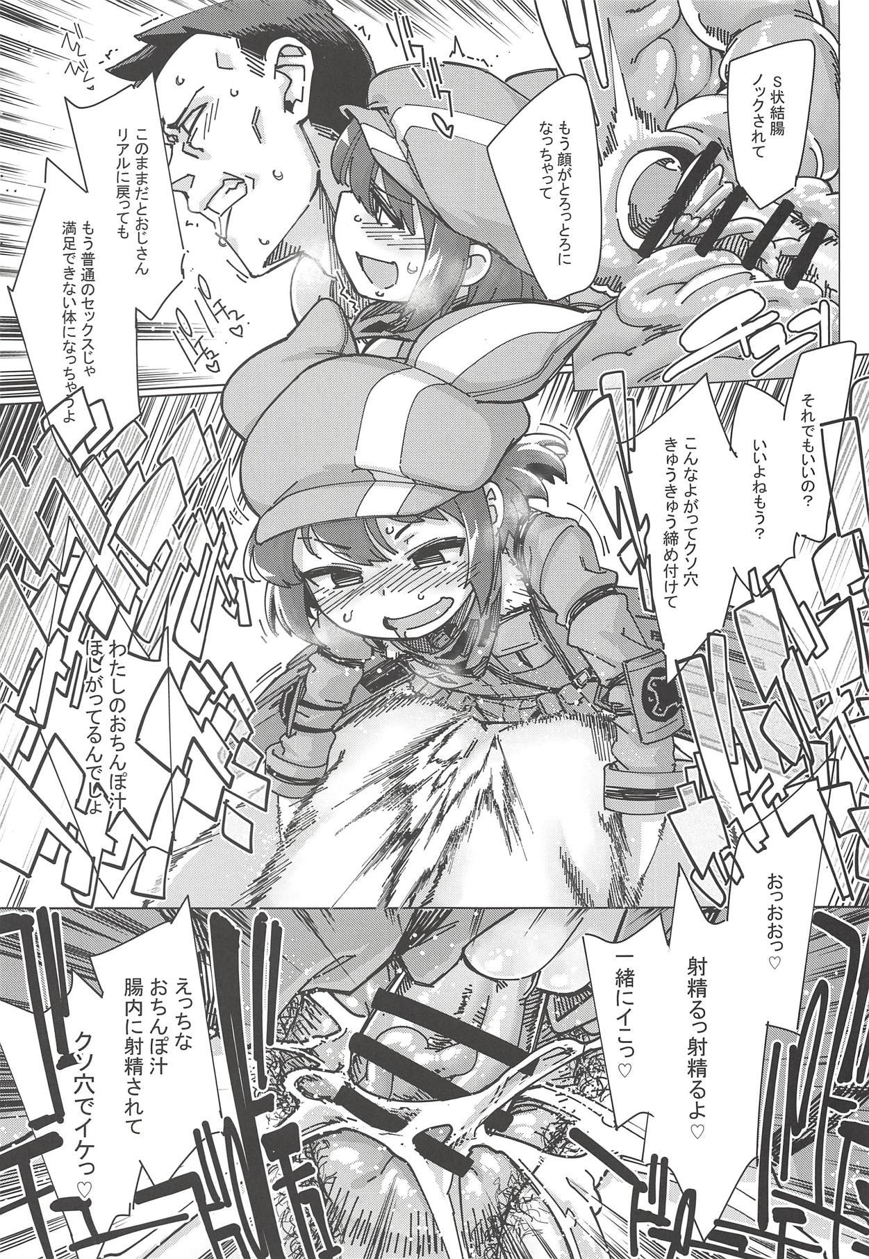Pink no Akuma ni Oshiri Ijirareru Hon 19