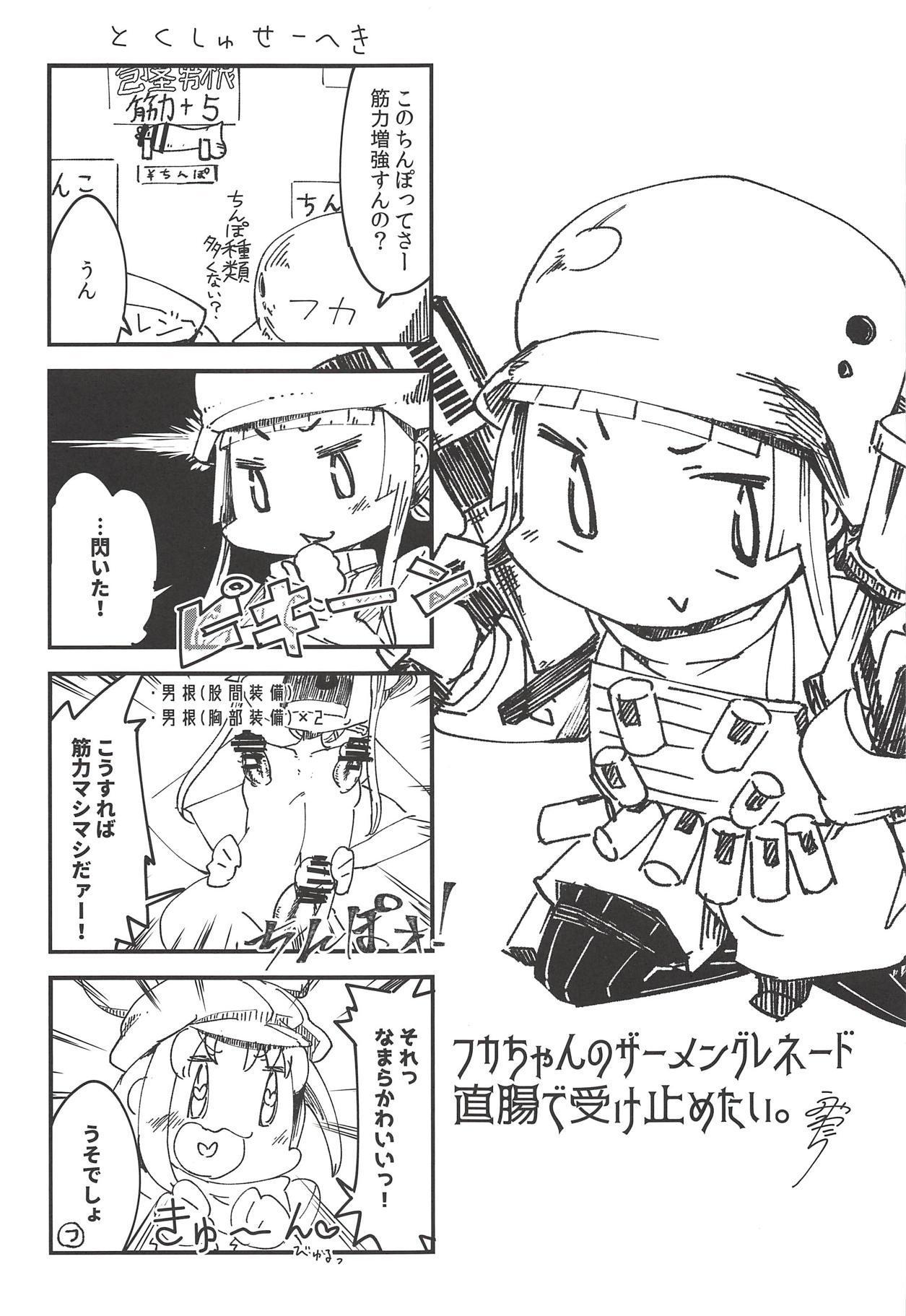 Pink no Akuma ni Oshiri Ijirareru Hon 23