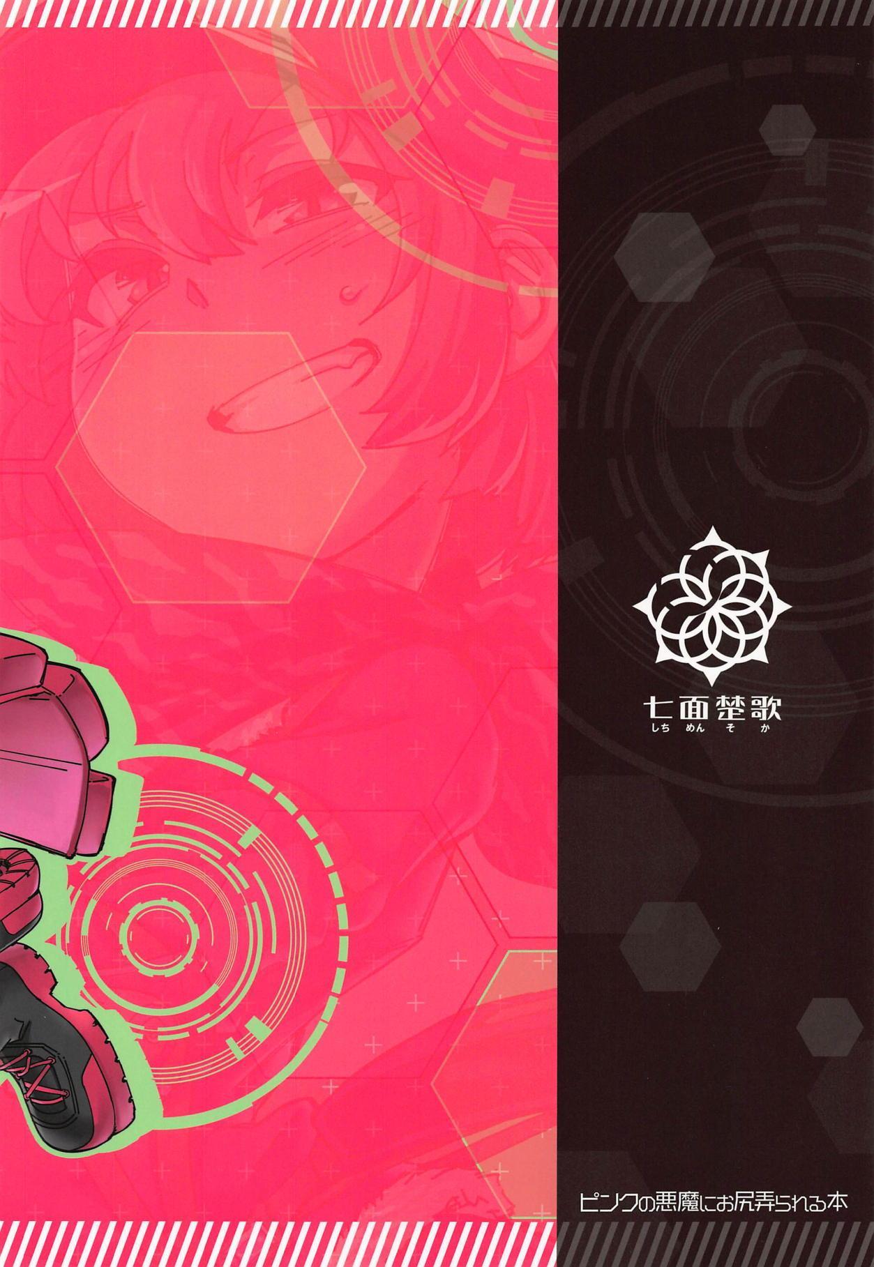 Pink no Akuma ni Oshiri Ijirareru Hon 25