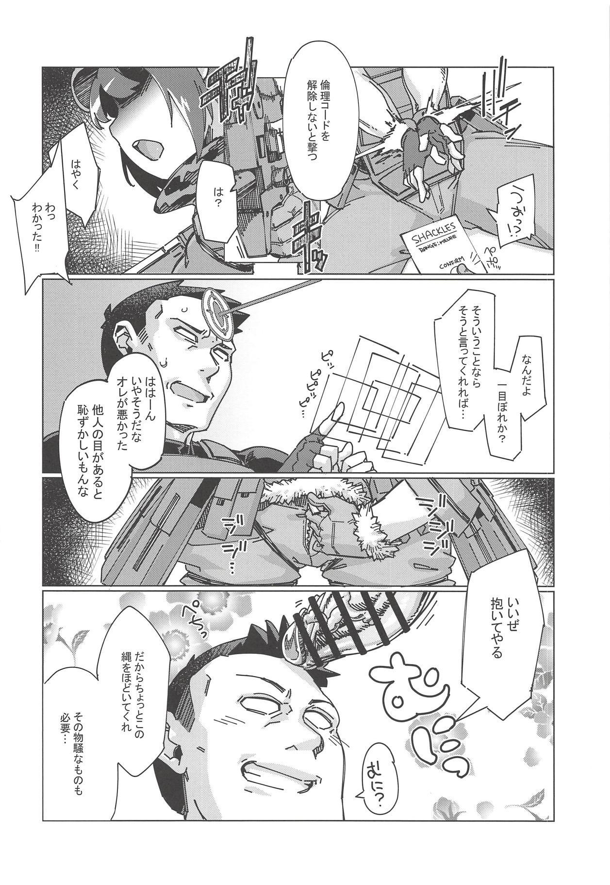 Pink no Akuma ni Oshiri Ijirareru Hon 4