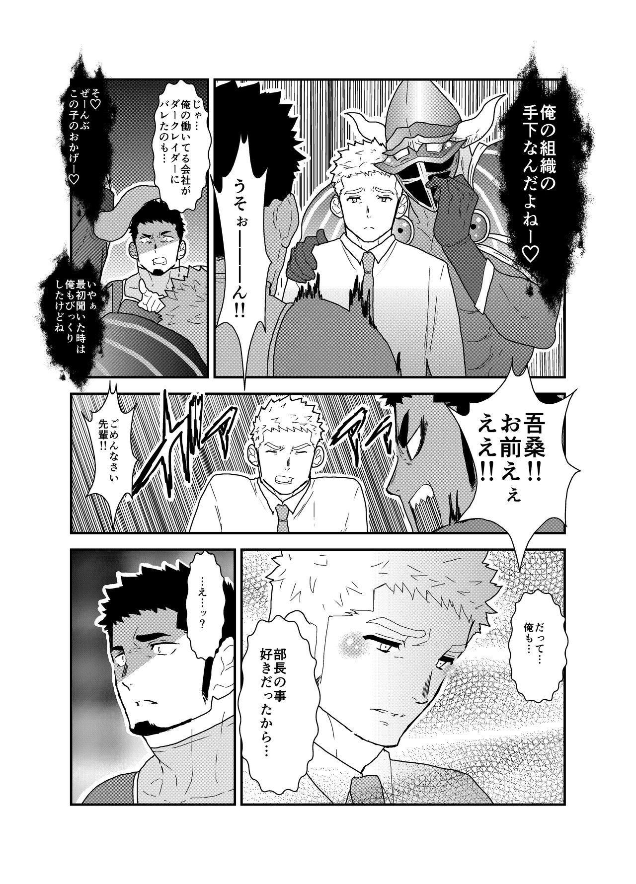 Hero Yametai ndesukedo. 9