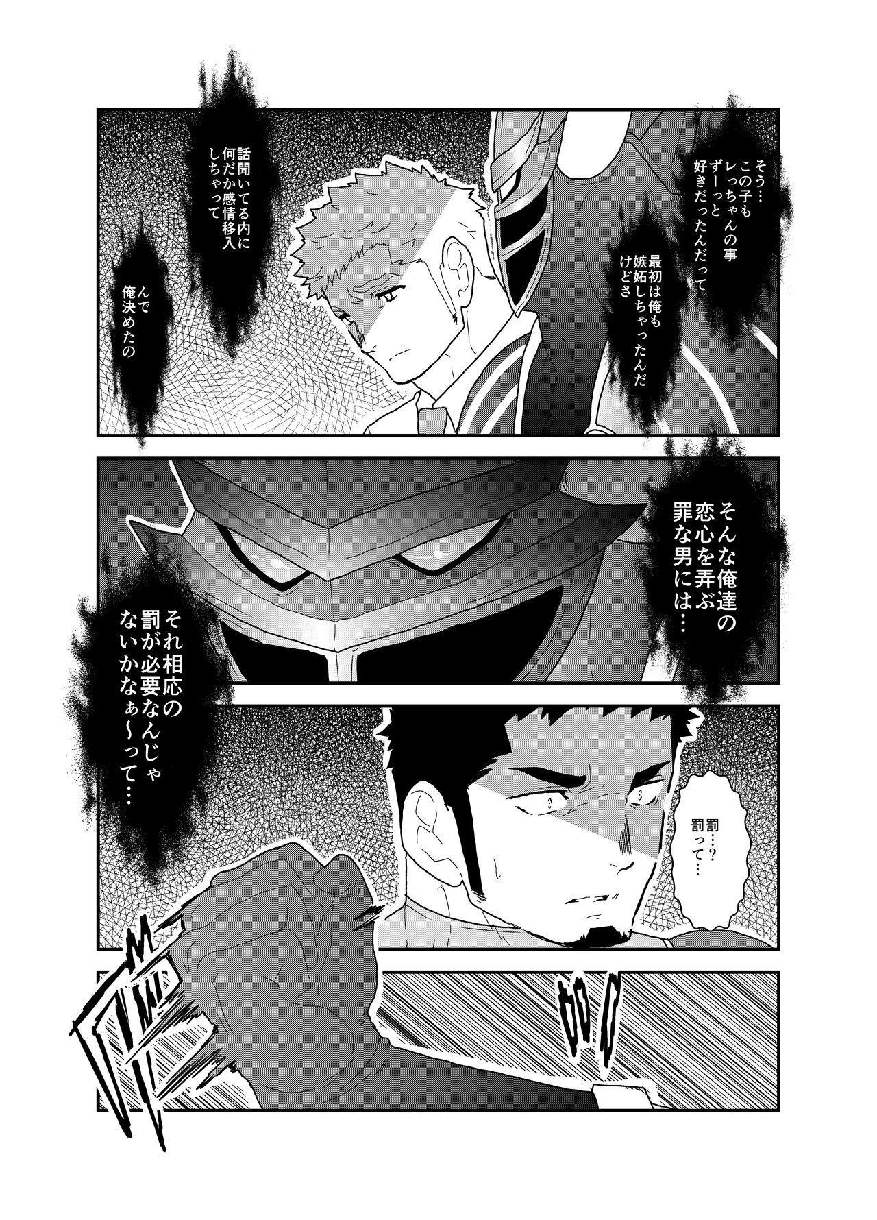 Hero Yametai ndesukedo. 10