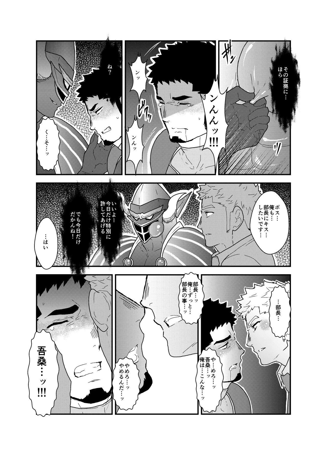 Hero Yametai ndesukedo. 13