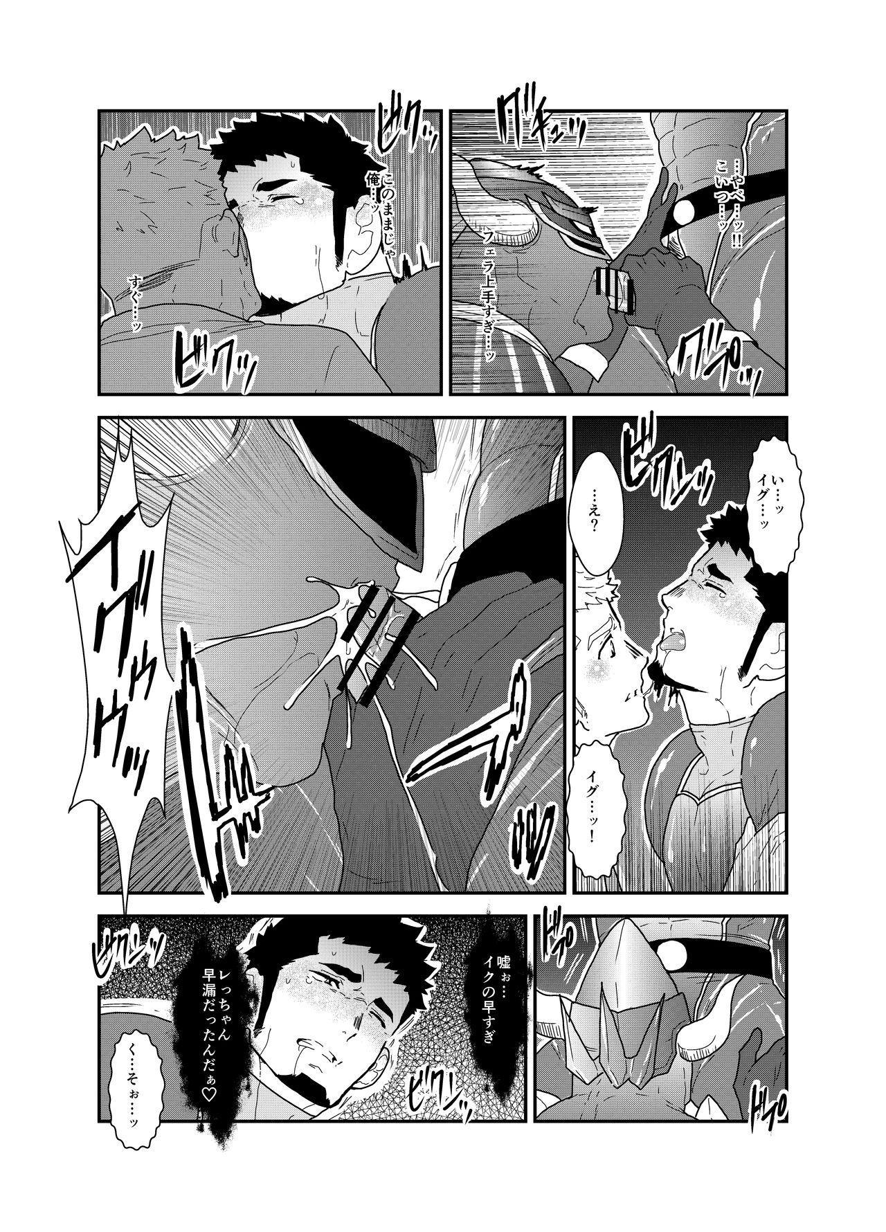 Hero Yametai ndesukedo. 16