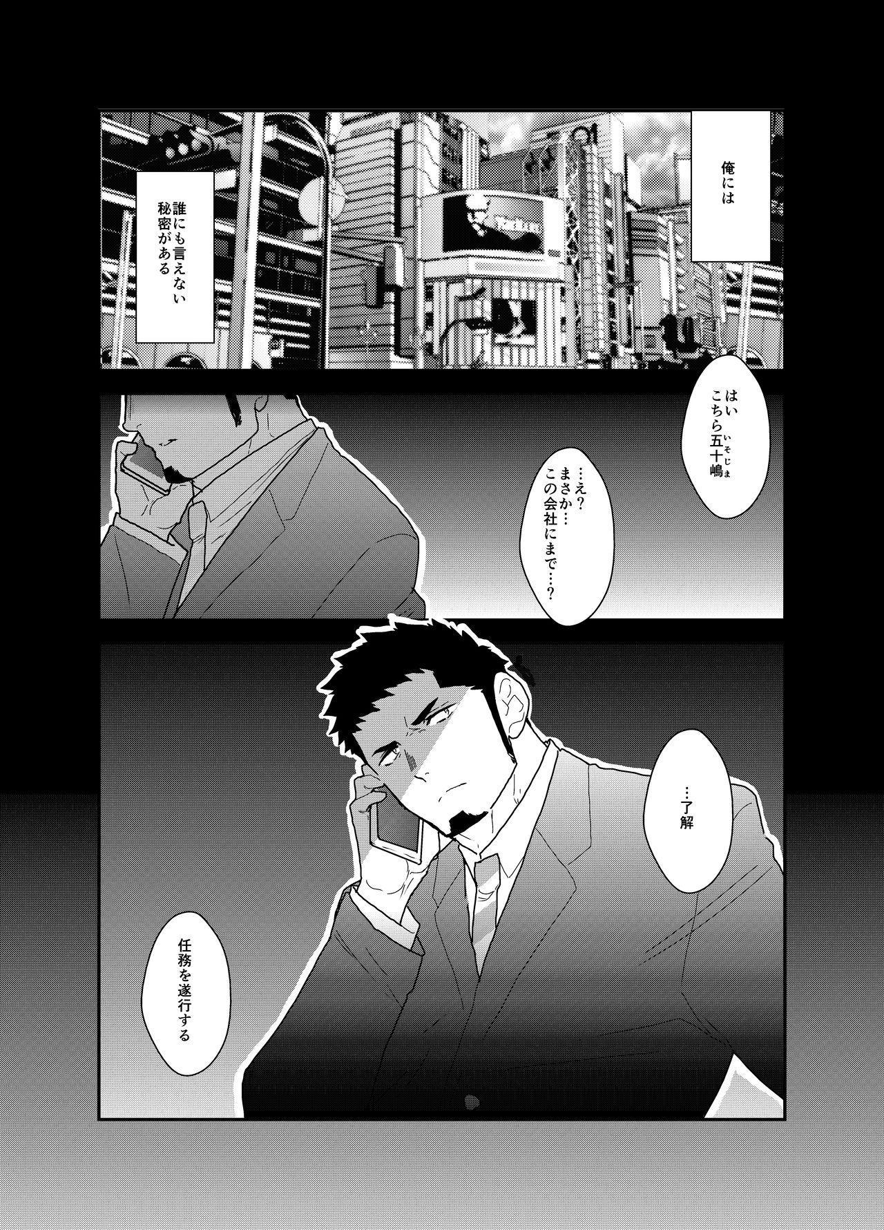 Hero Yametai ndesukedo. 1