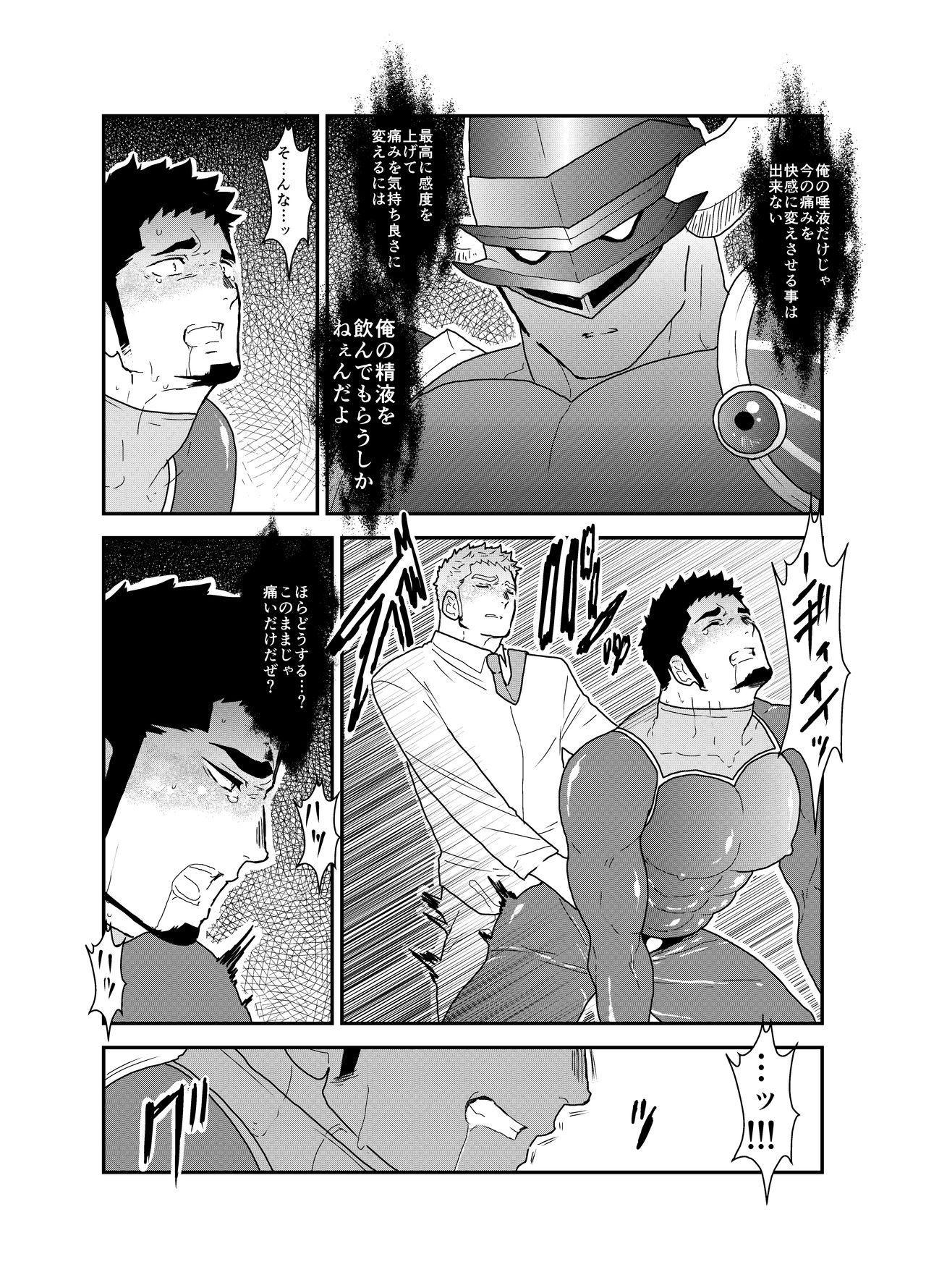 Hero Yametai ndesukedo. 21