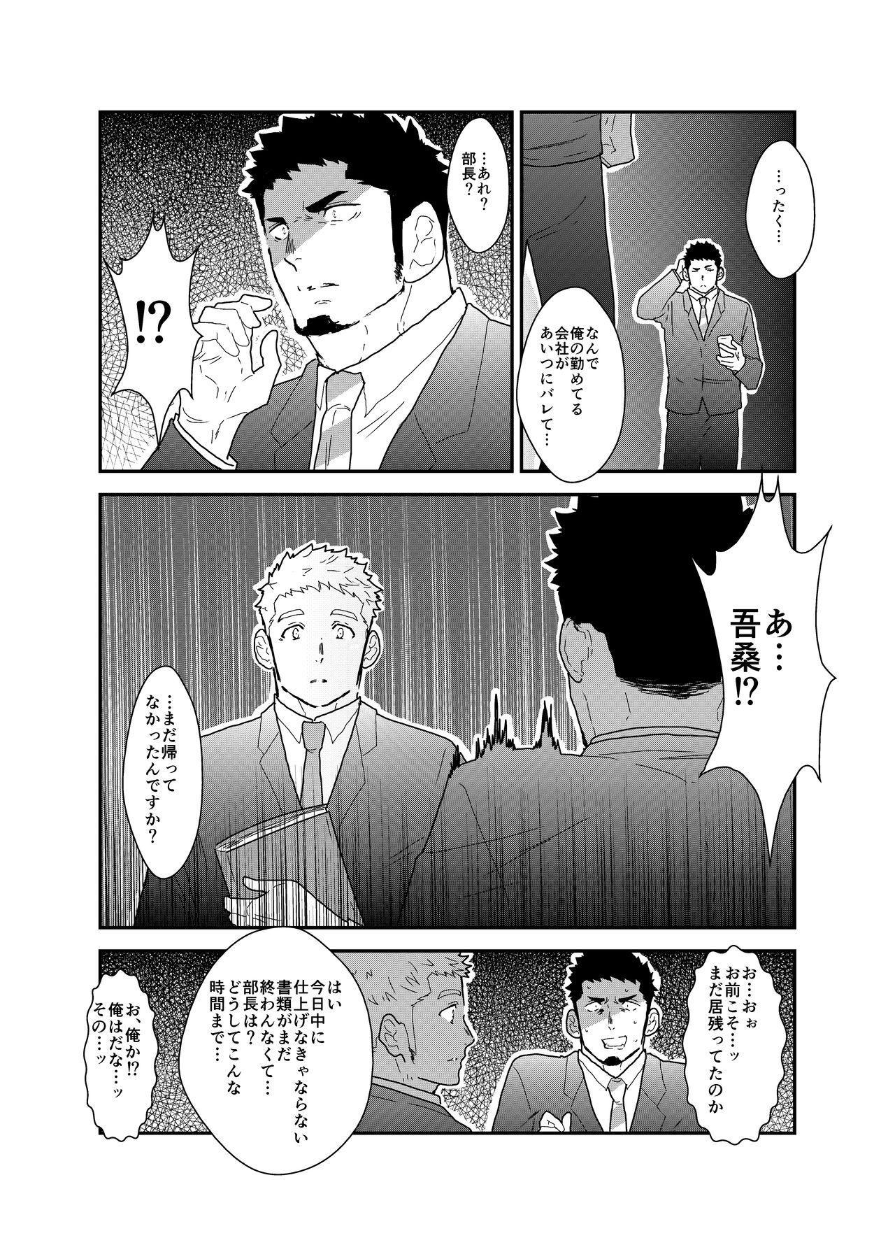 Hero Yametai ndesukedo. 2