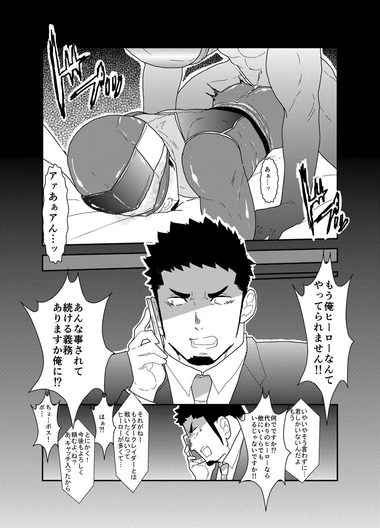 Hero Yametai ndesukedo. 33