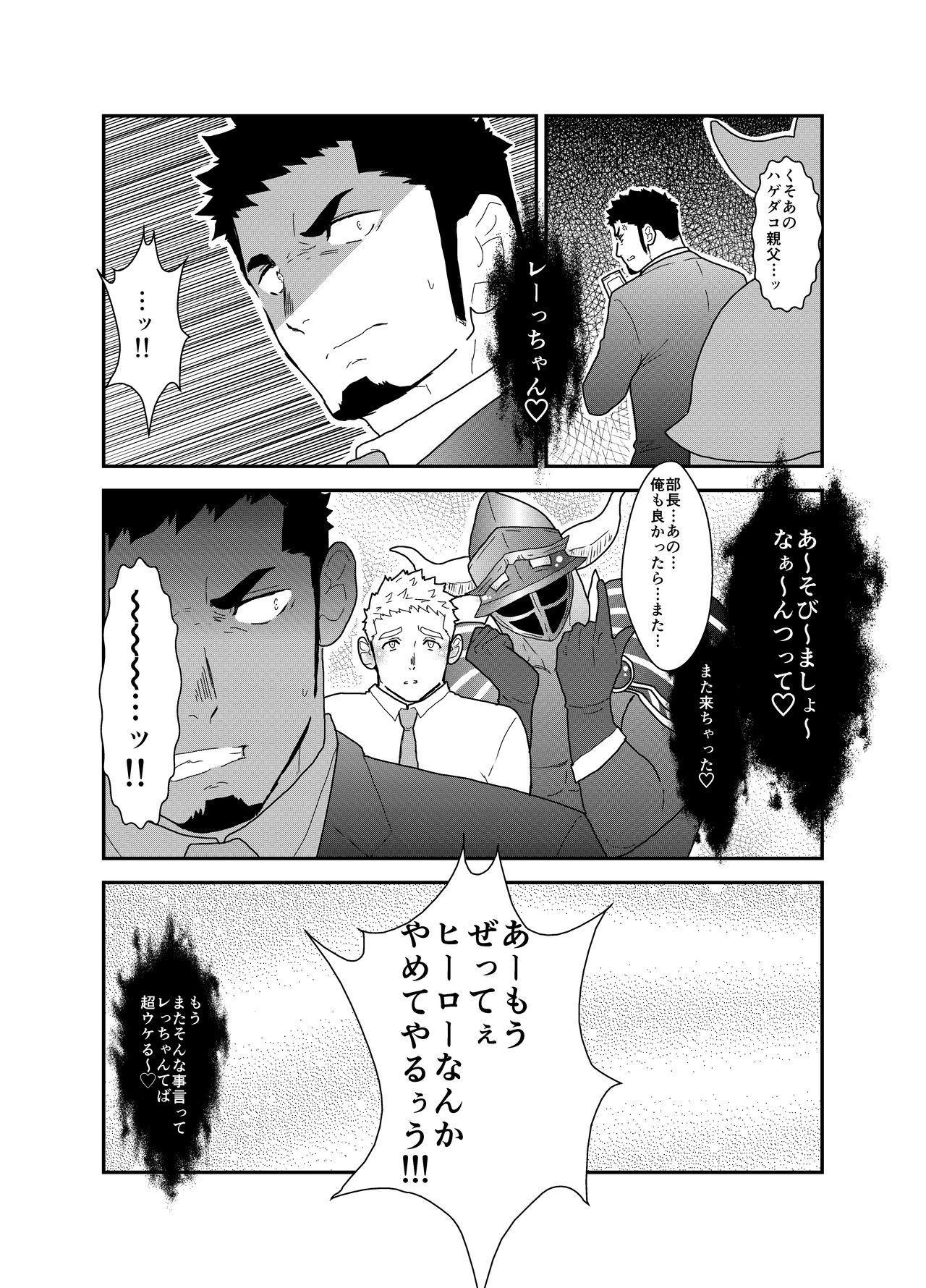 Hero Yametai ndesukedo. 34