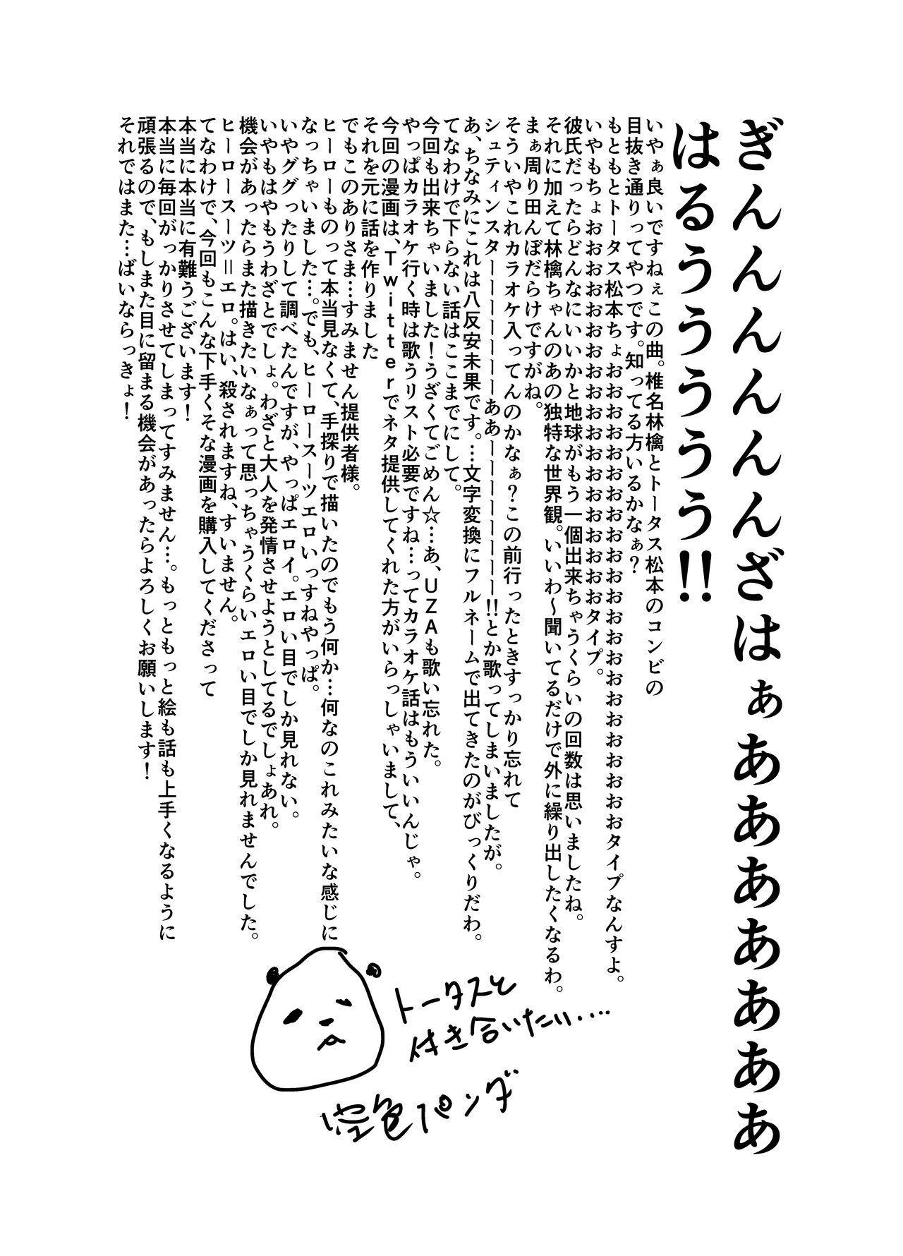 Hero Yametai ndesukedo. 35
