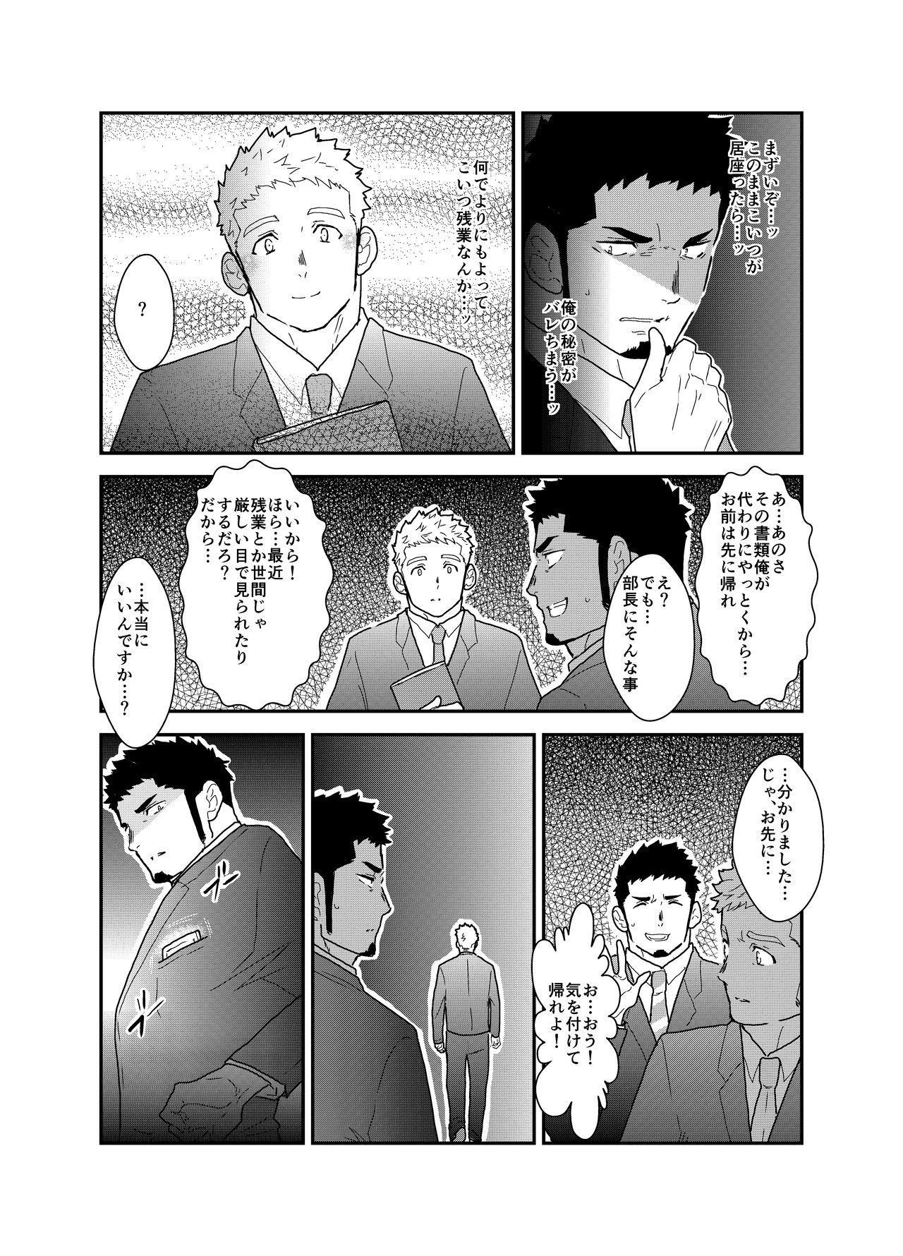 Hero Yametai ndesukedo. 3