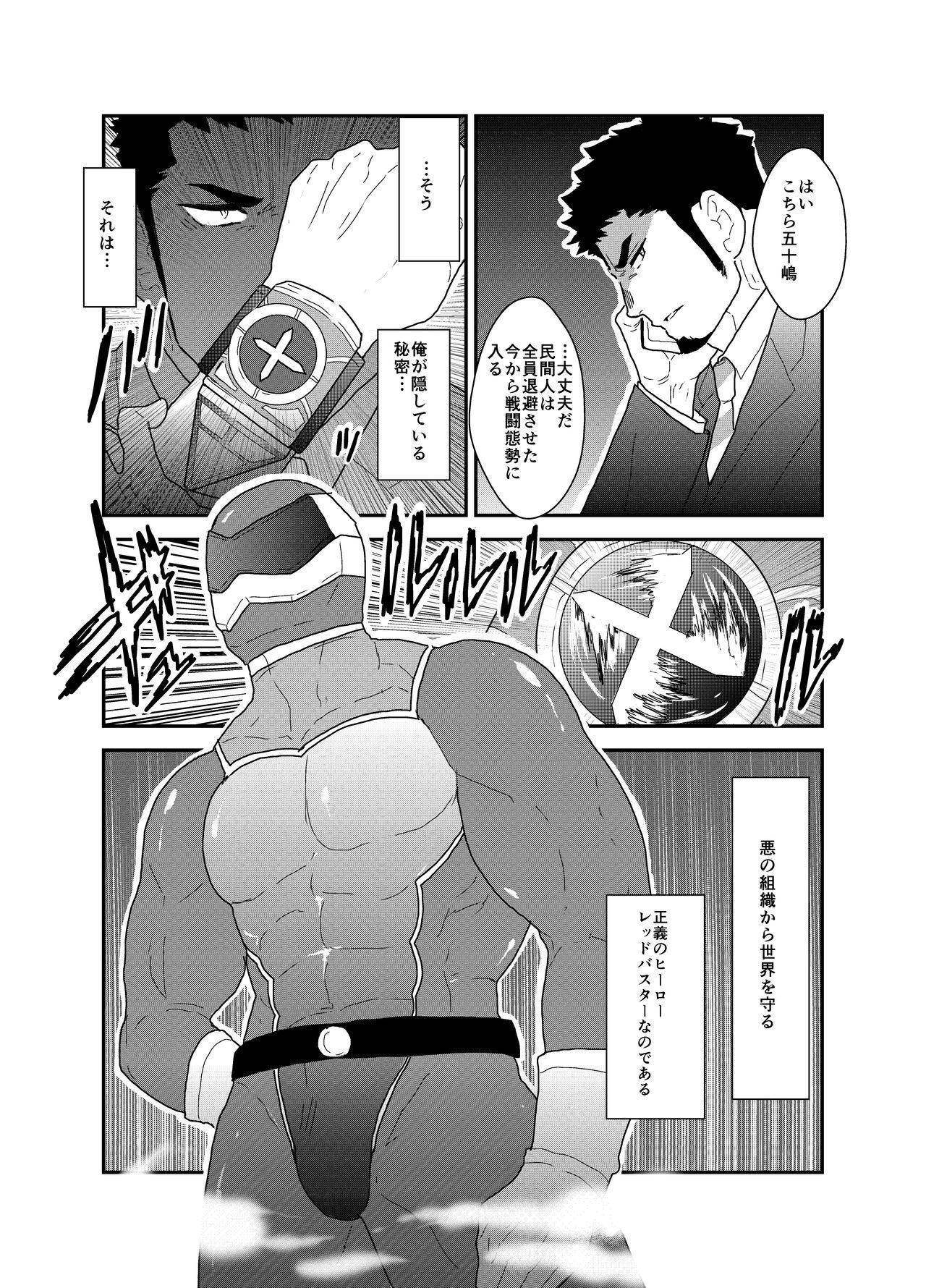 Hero Yametai ndesukedo. 4