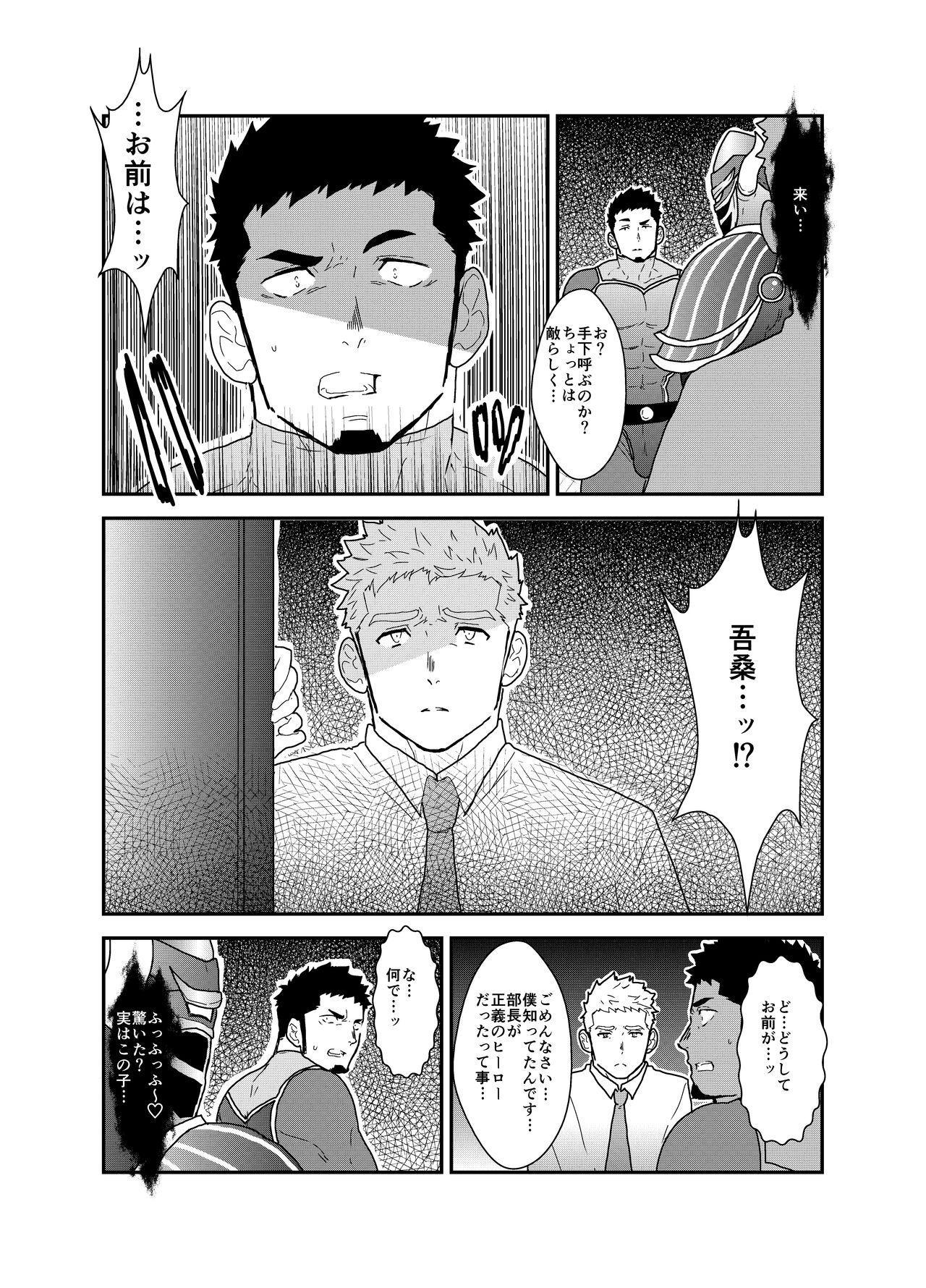 Hero Yametai ndesukedo. 8
