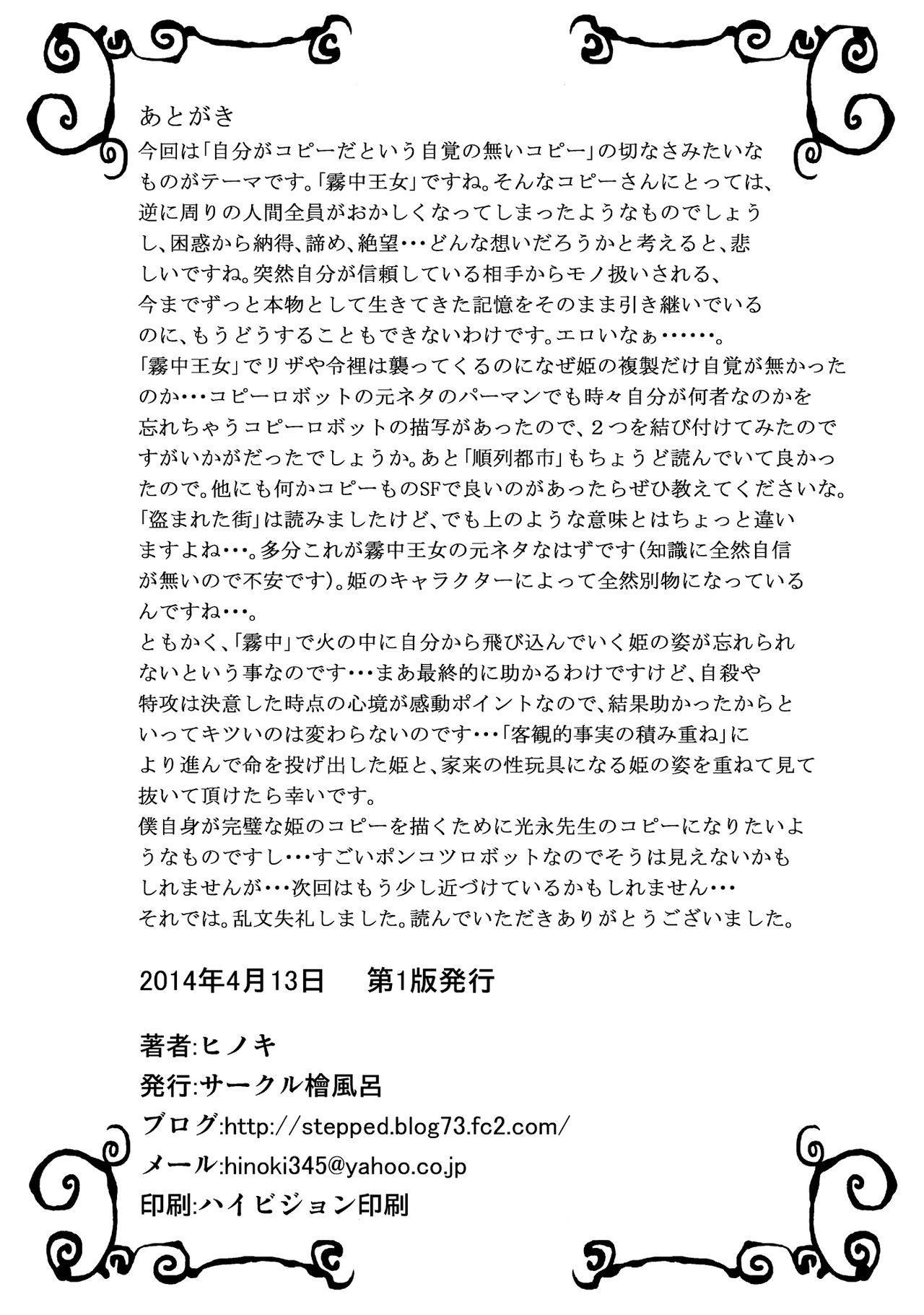 Fukusei Oujo 29
