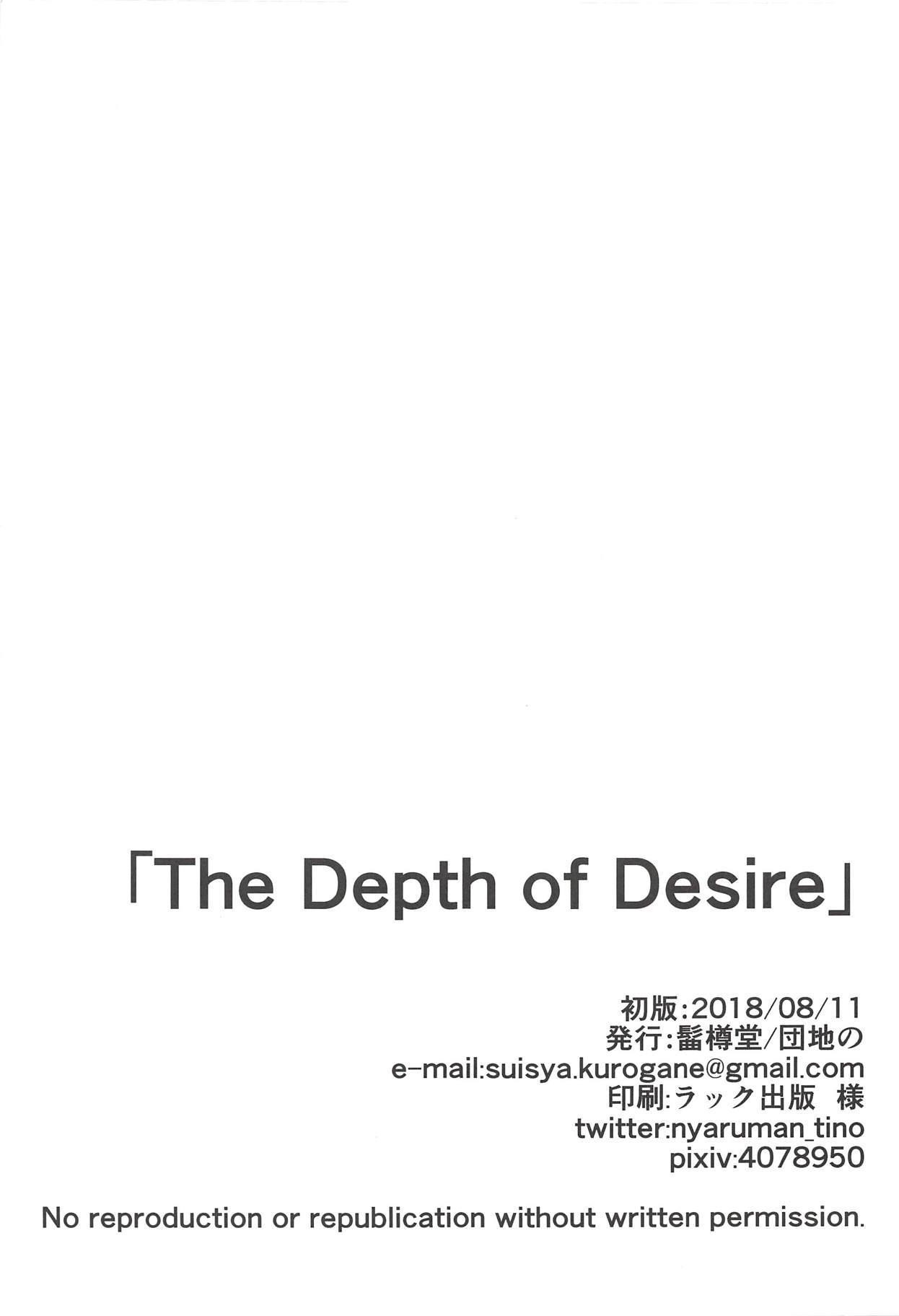 The Depth of Desire 23