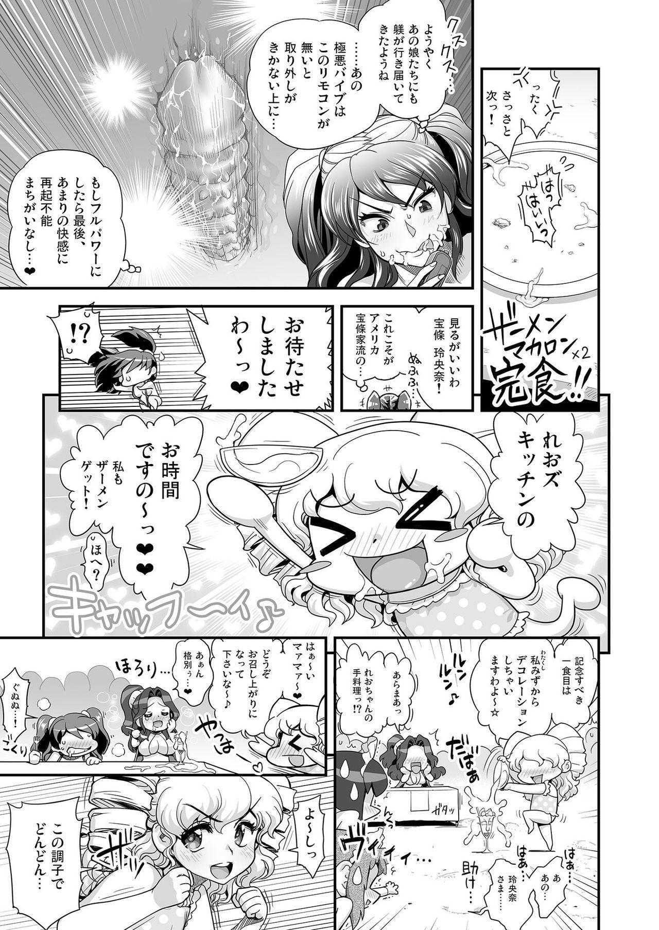 [Tamatsuyada, Satou Kimiatsu] Energy Kyo-ka!! ~Bakunyuu JK. Gachi Zeme Hatsujou Chuu!~ Omata de Nukarete Okuchi de Gokugoku? Yuujou to Fukujuu no Semen Gourmet Match!? 9