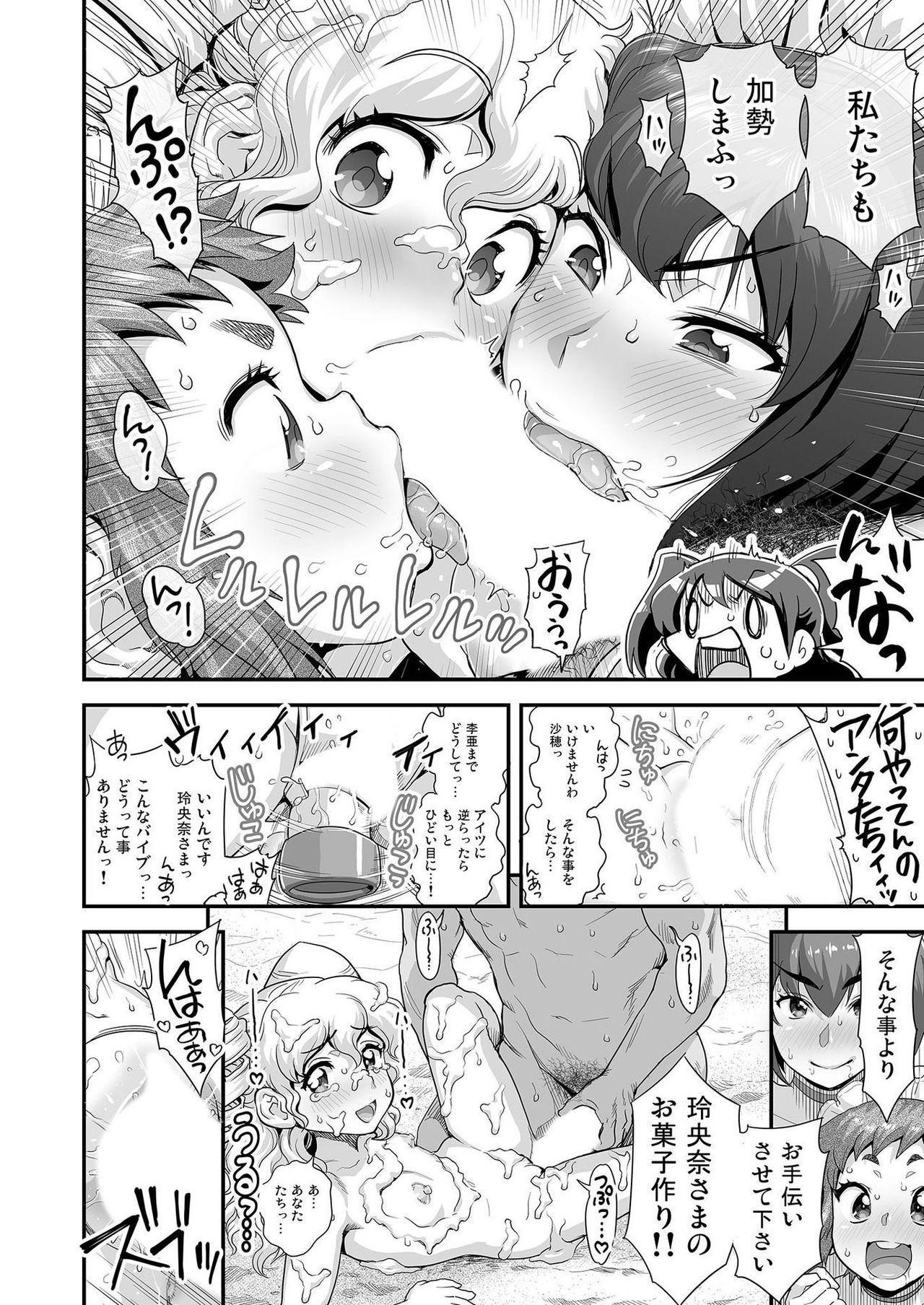 [Tamatsuyada, Satou Kimiatsu] Energy Kyo-ka!! ~Bakunyuu JK. Gachi Zeme Hatsujou Chuu!~ Omata de Nukarete Okuchi de Gokugoku? Yuujou to Fukujuu no Semen Gourmet Match!? 14