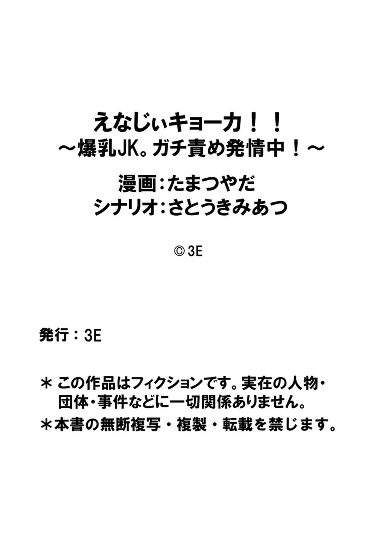 [Tamatsuyada, Satou Kimiatsu] Energy Kyo-ka!! ~Bakunyuu JK. Gachi Zeme Hatsujou Chuu!~ Omata de Nukarete Okuchi de Gokugoku? Yuujou to Fukujuu no Semen Gourmet Match!? 19