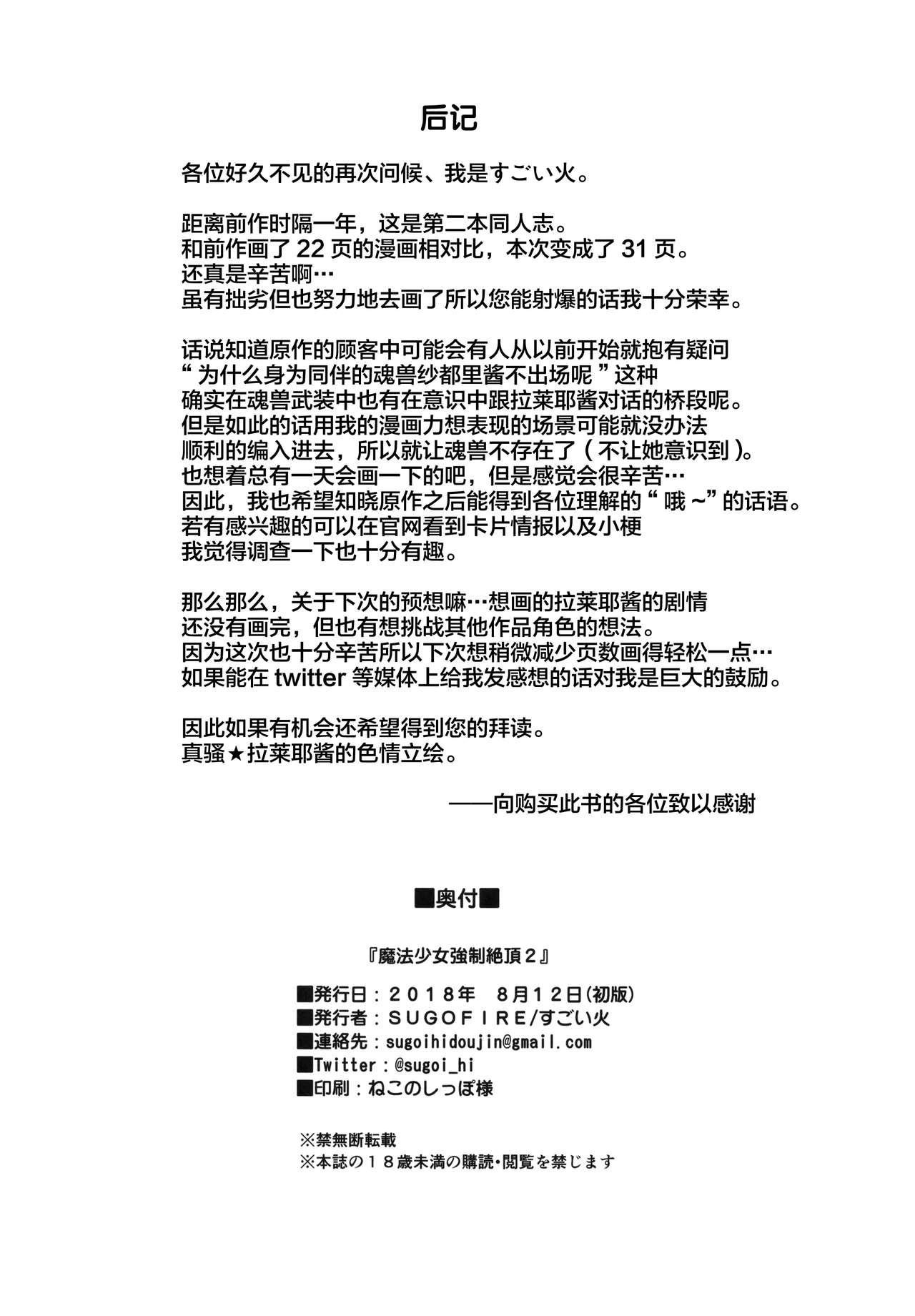 Mahou Shoujo Kyousei Zecchou 2 33