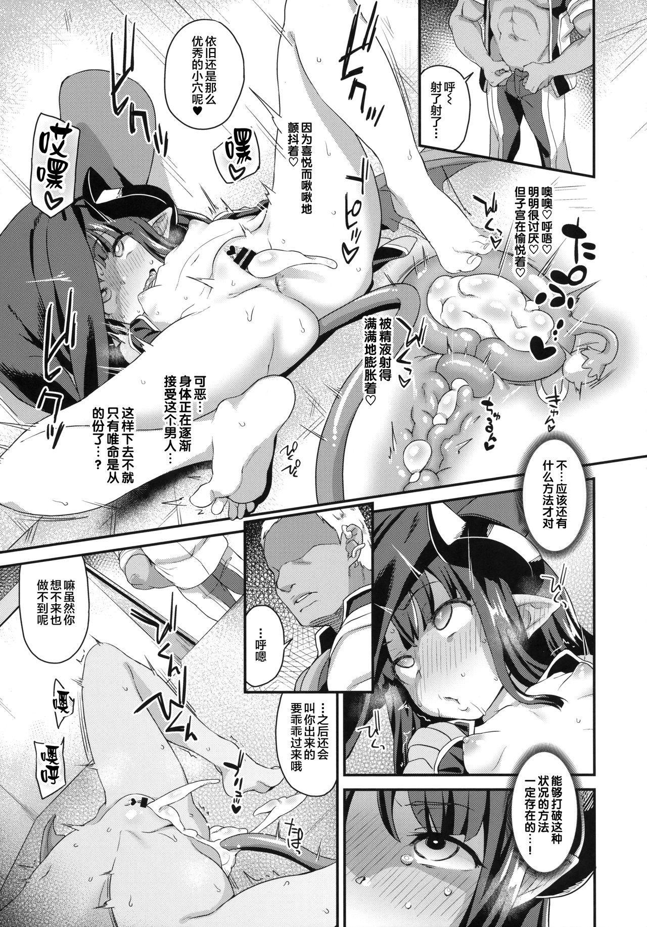 Mahou Shoujo Kyousei Zecchou 2 6