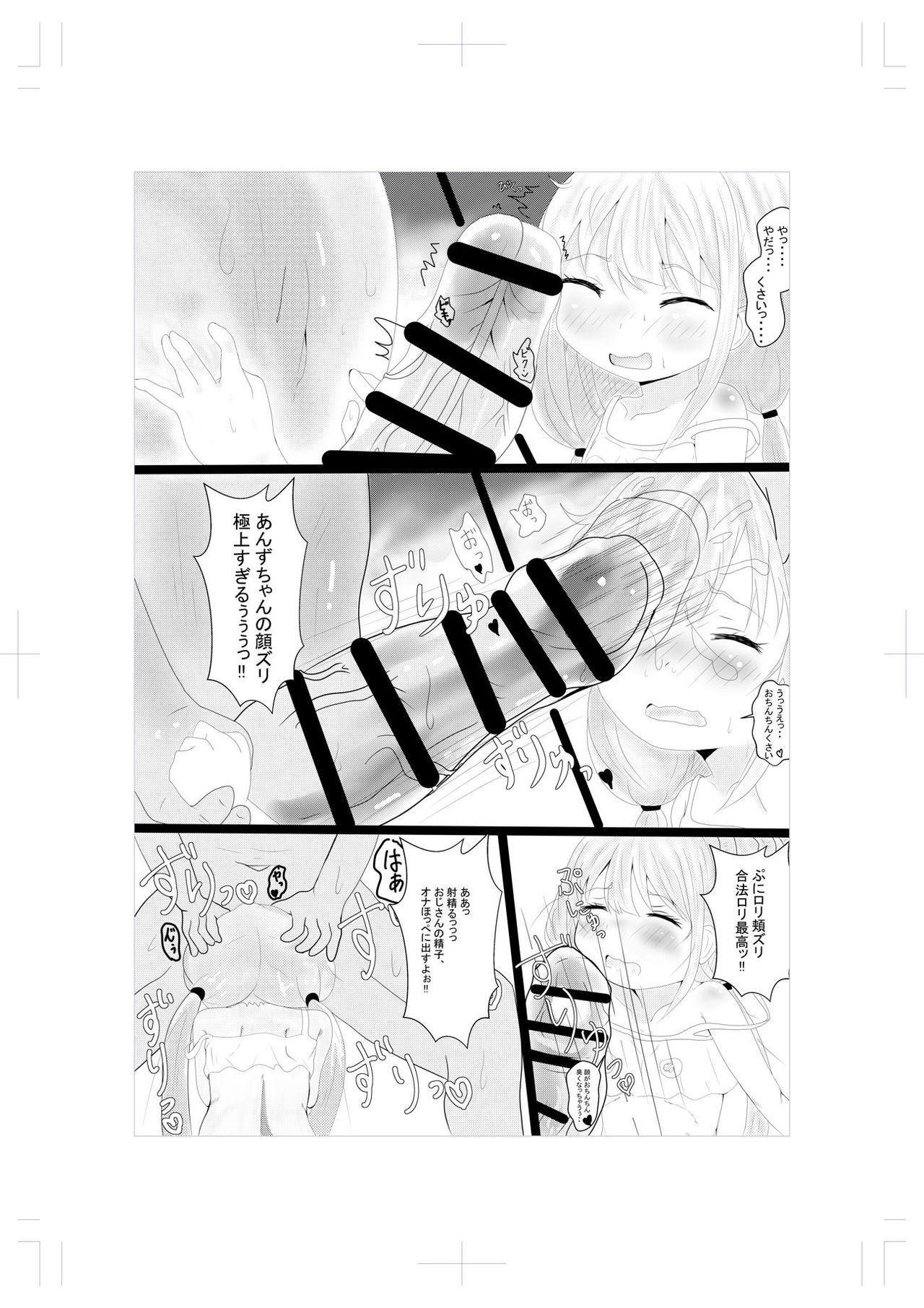ANZU NO WORK 4